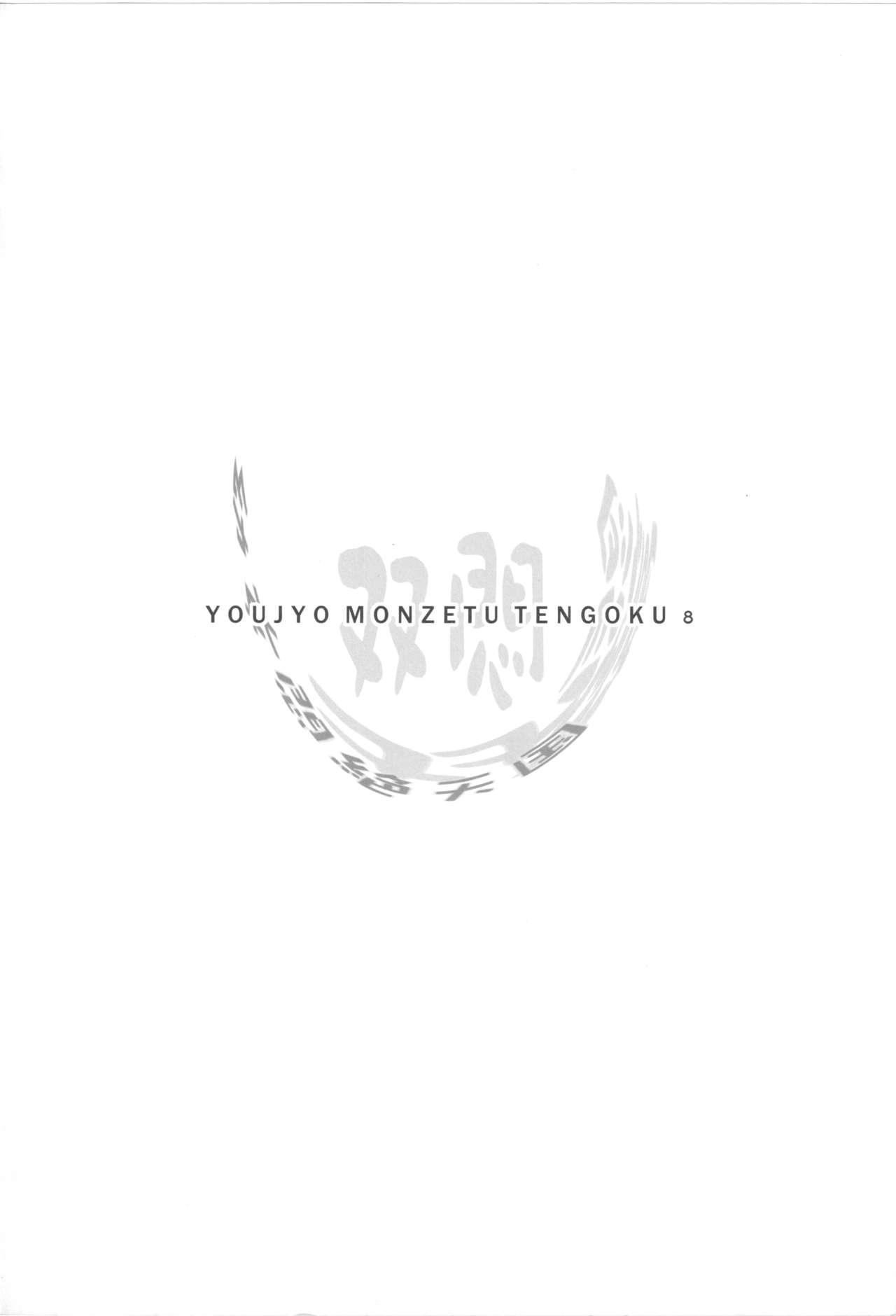 Youjo Monzetsu Tengoku Sou Mon Hen 5 3