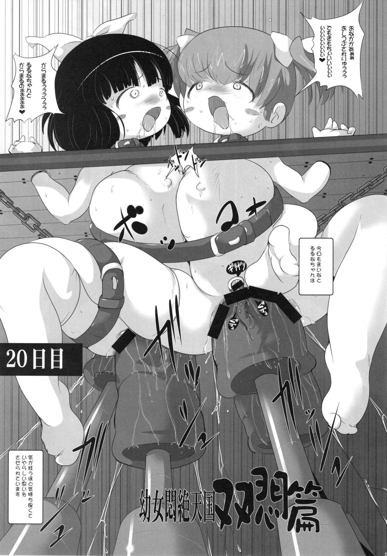 Youjo Monzetsu Tengoku Sou Mon Hen 5 6