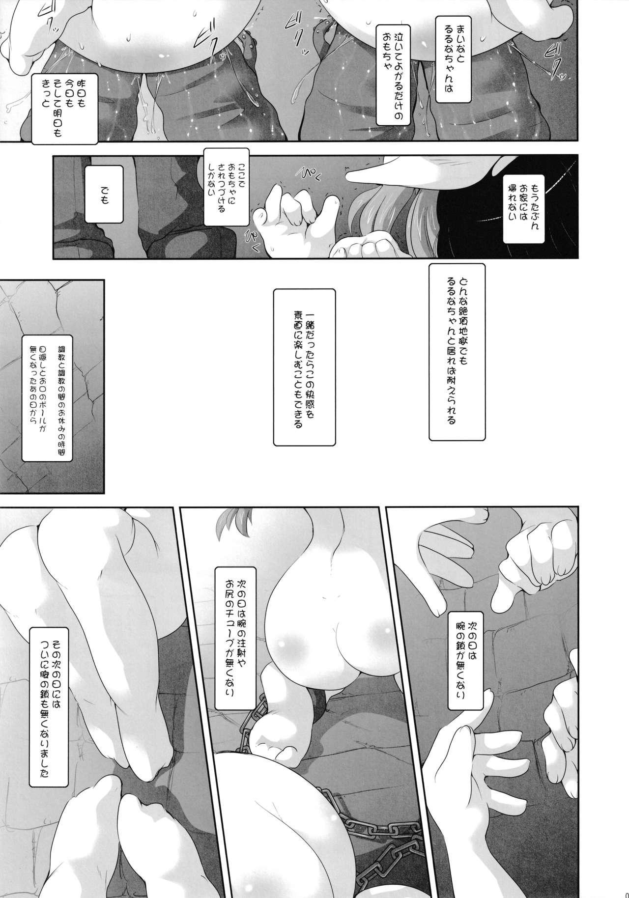 Youjo Monzetsu Tengoku Sou Mon Hen 5 8