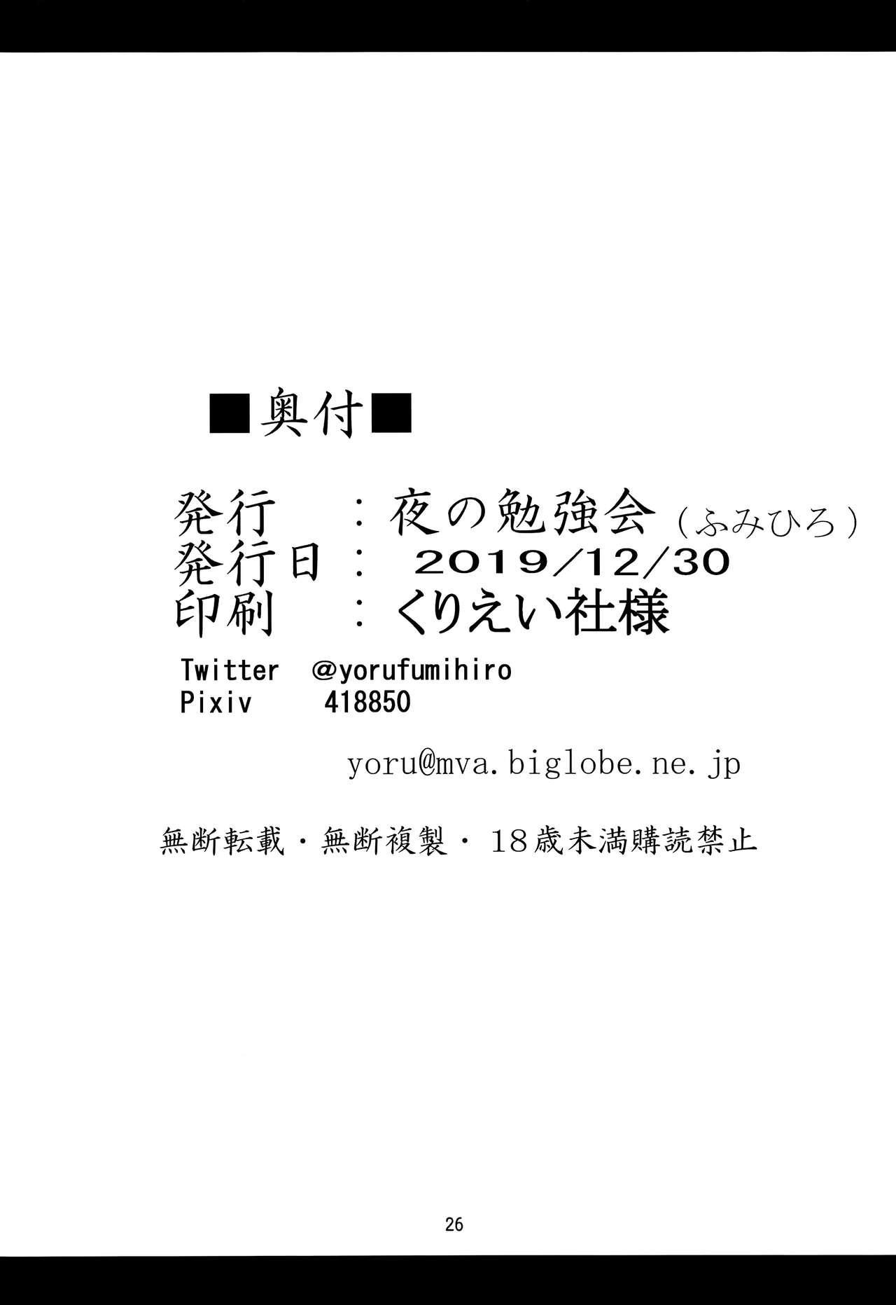 Kousoku Sareta Mikan ga Choukyou Game Clear o Ganbaru Hanashi 23