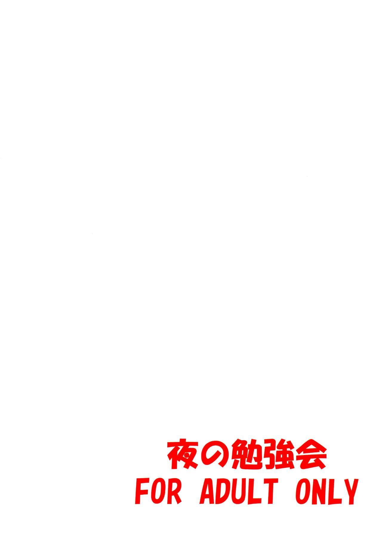 Kousoku Sareta Mikan ga Choukyou Game Clear o Ganbaru Hanashi 24