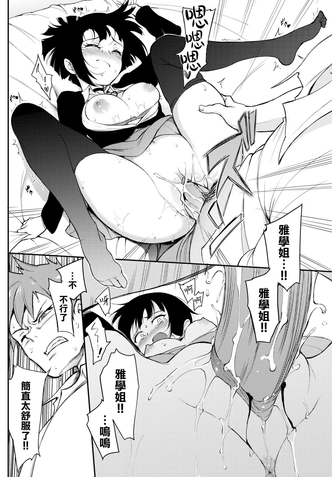 Miyabi na Senpai 13