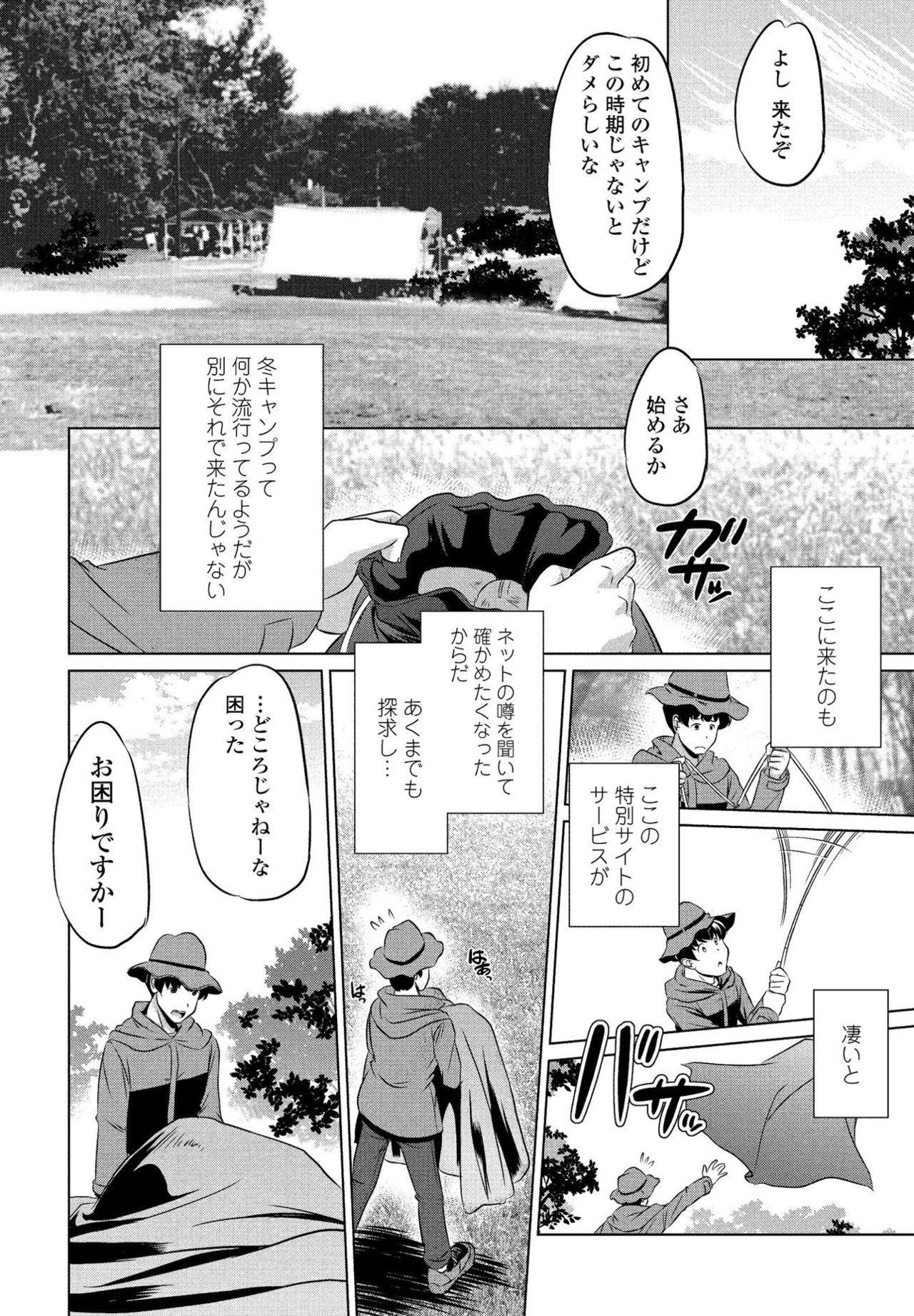 COMIC Penguin Club Sanzokuban 2020-03 101