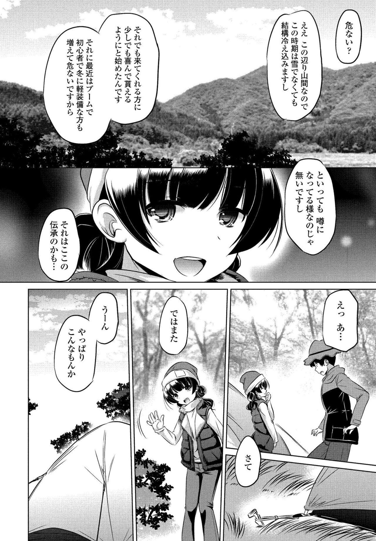 COMIC Penguin Club Sanzokuban 2020-03 103