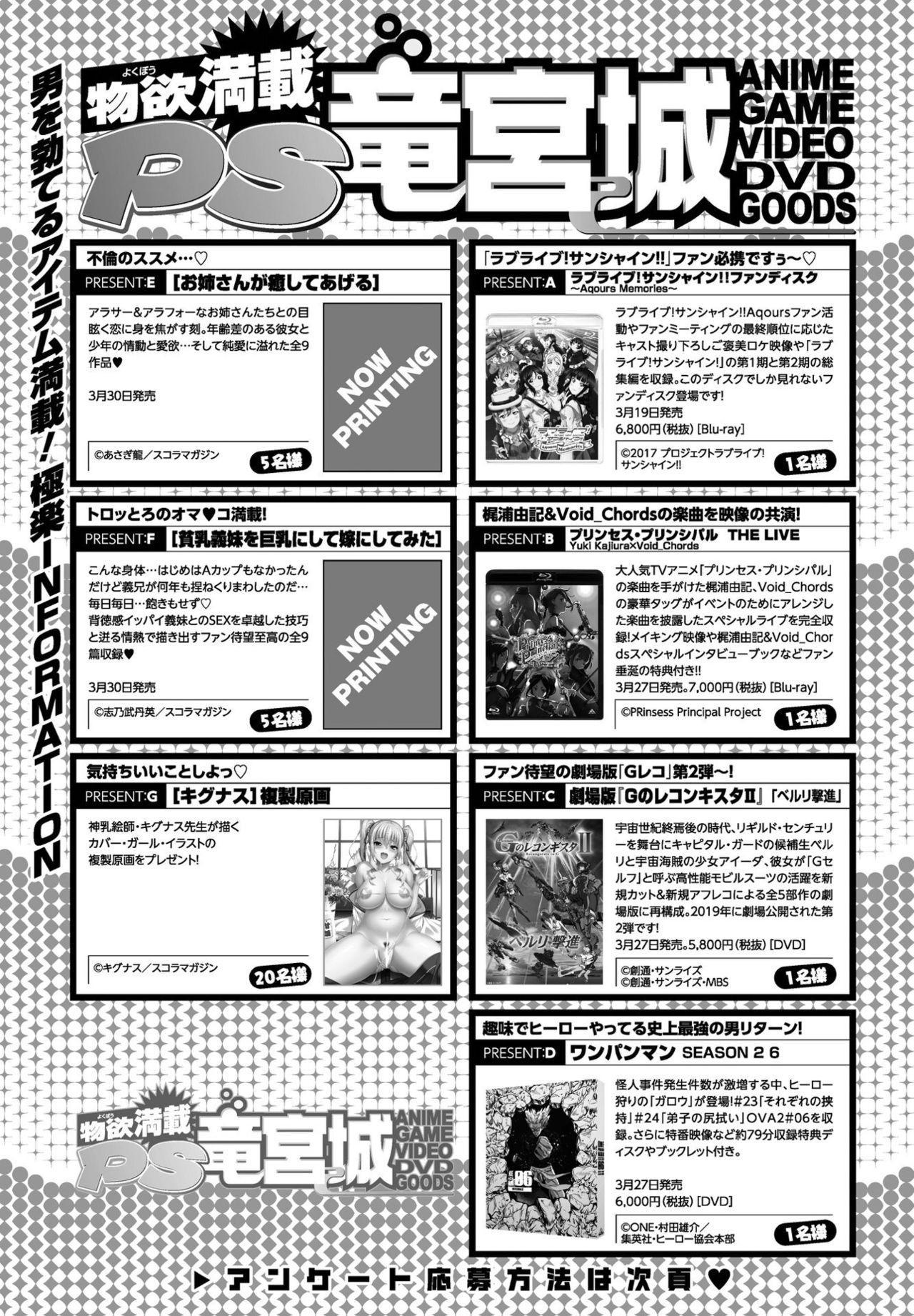 COMIC Penguin Club Sanzokuban 2020-03 120