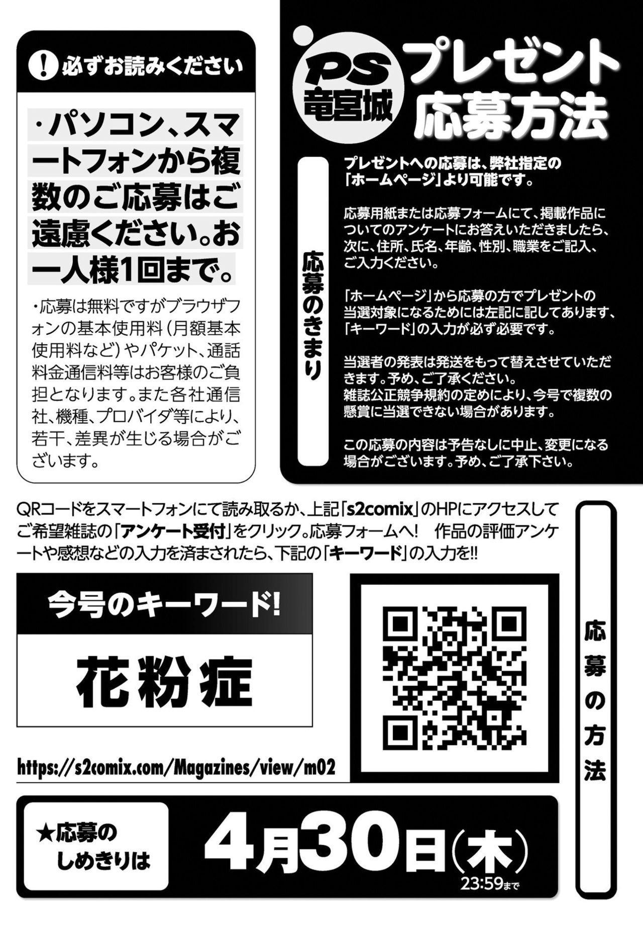 COMIC Penguin Club Sanzokuban 2020-03 121