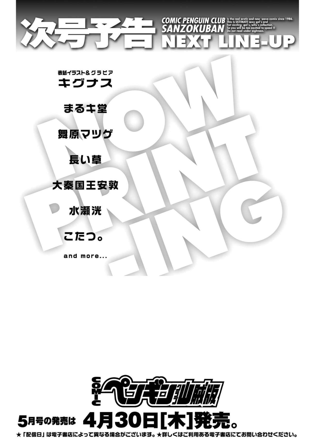 COMIC Penguin Club Sanzokuban 2020-03 122