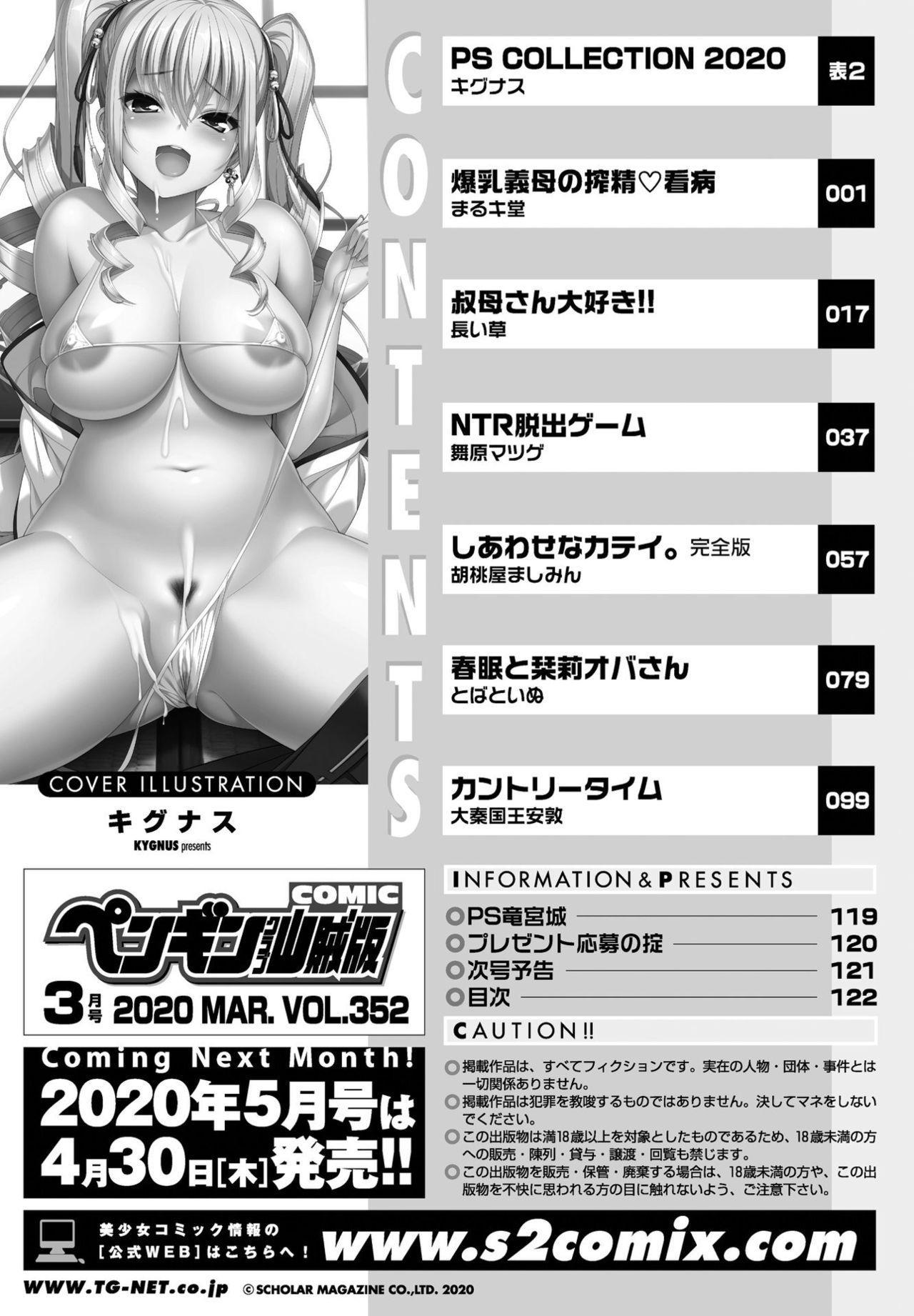 COMIC Penguin Club Sanzokuban 2020-03 123