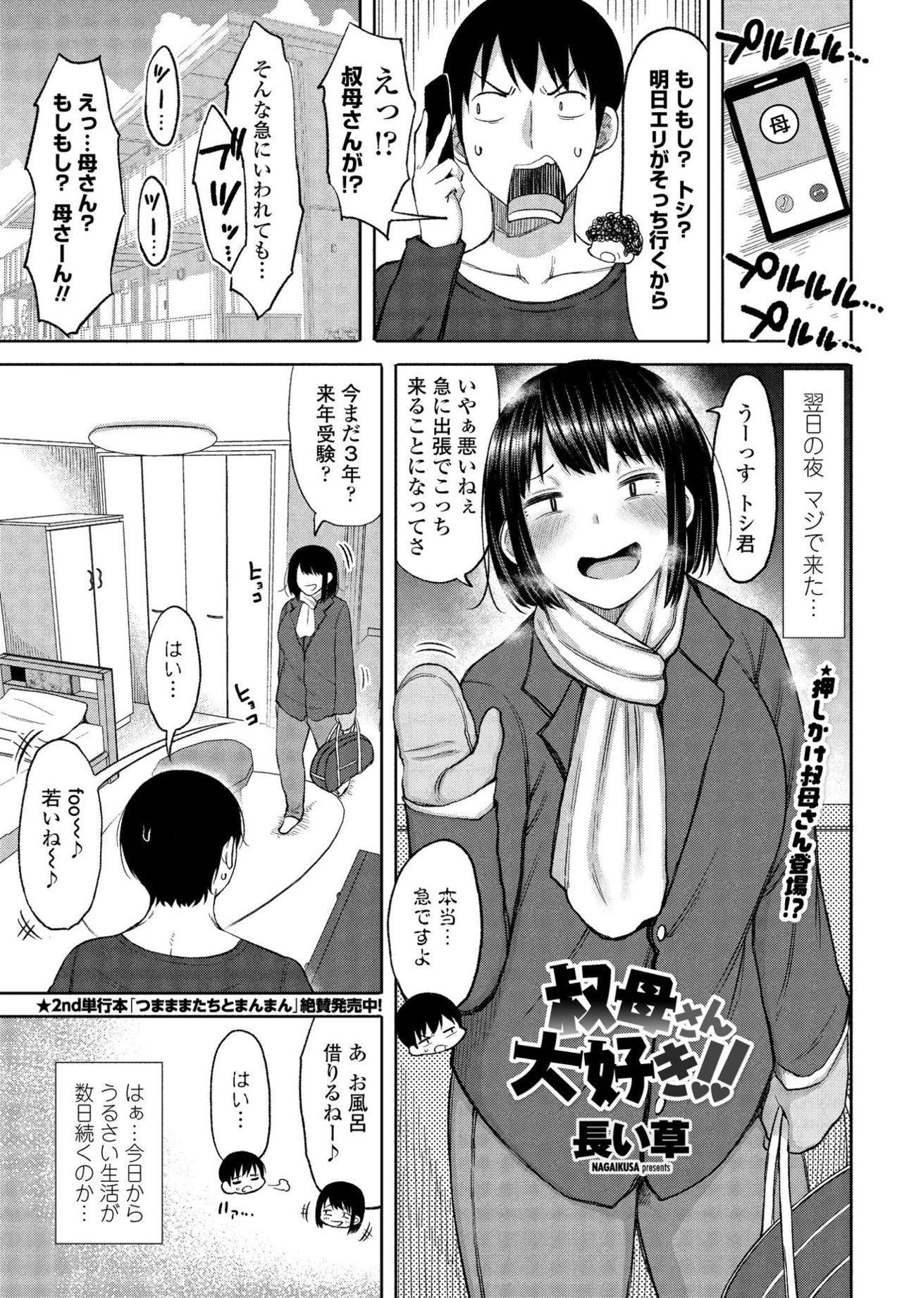 COMIC Penguin Club Sanzokuban 2020-03 18