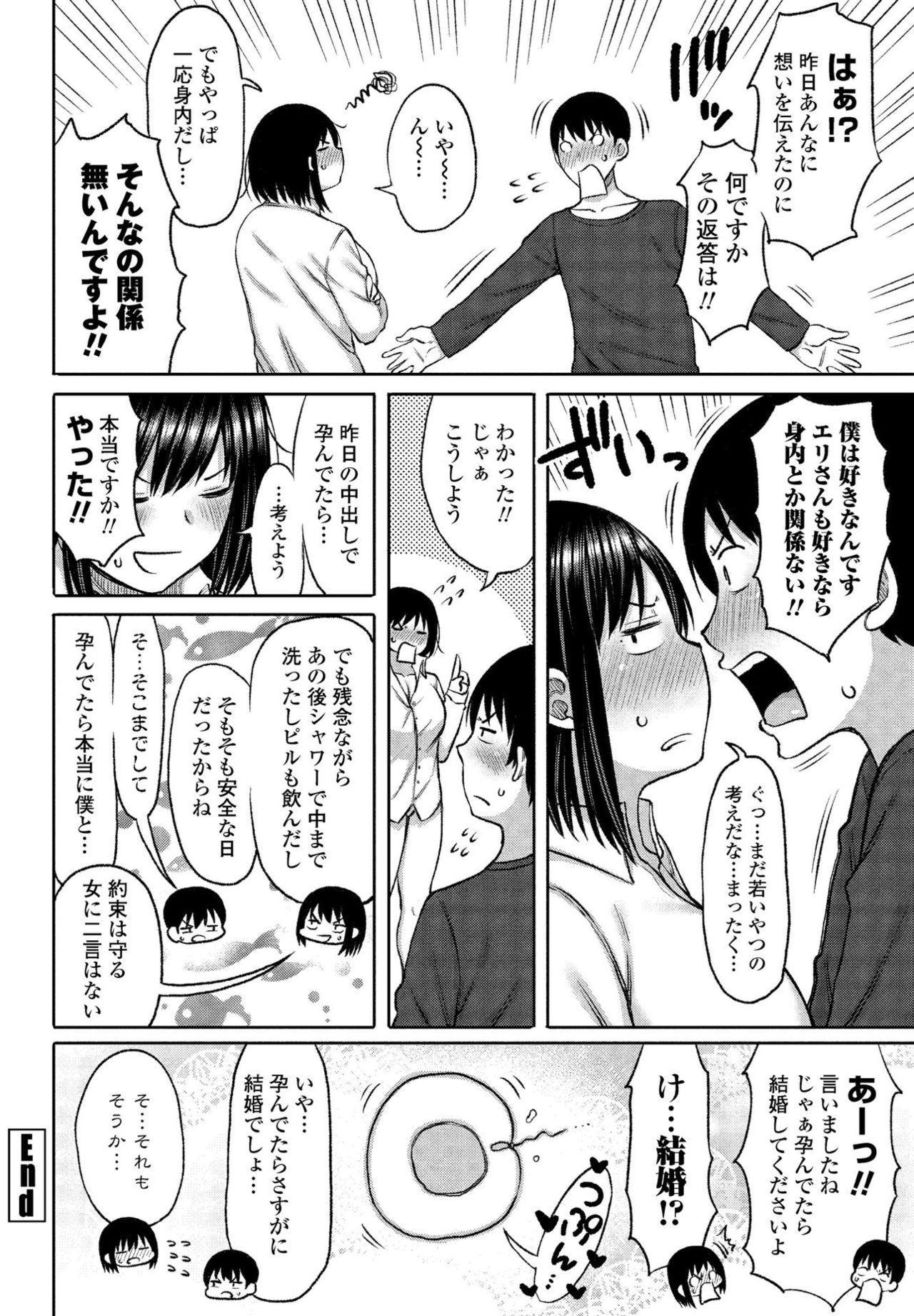 COMIC Penguin Club Sanzokuban 2020-03 37