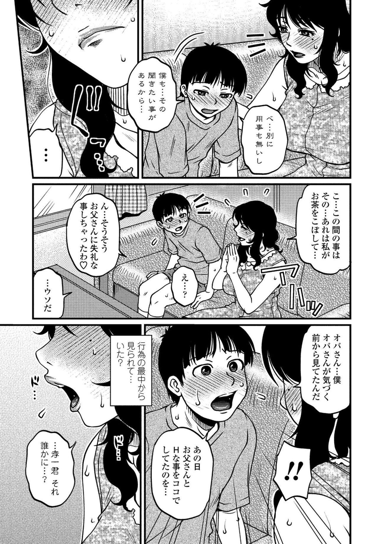 COMIC Penguin Club Sanzokuban 2020-03 62