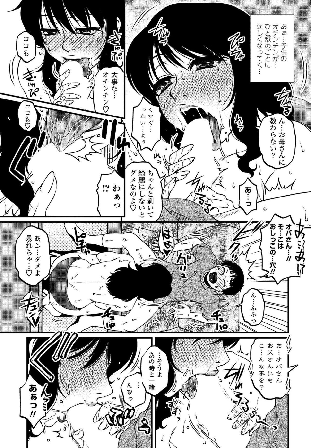 COMIC Penguin Club Sanzokuban 2020-03 66