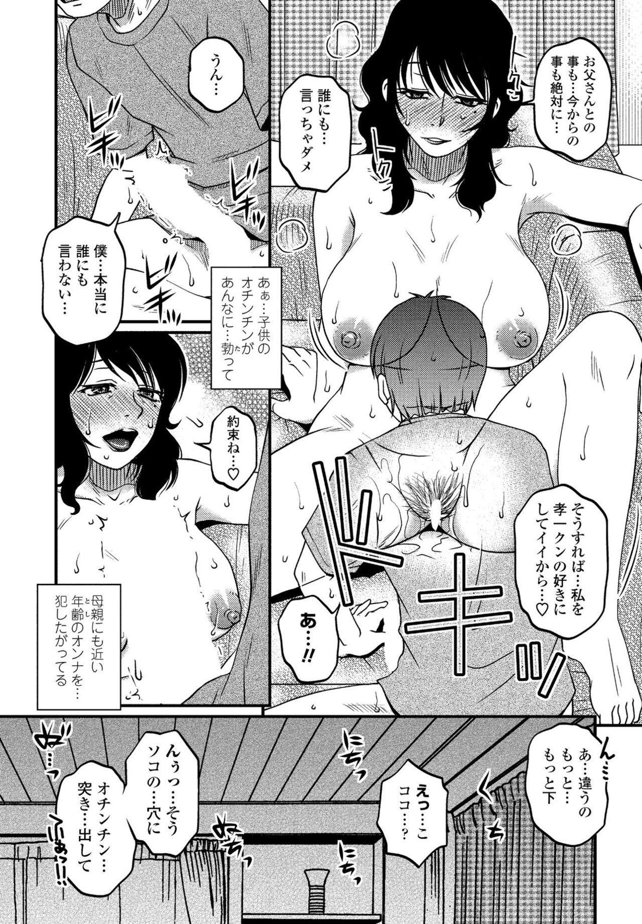 COMIC Penguin Club Sanzokuban 2020-03 70