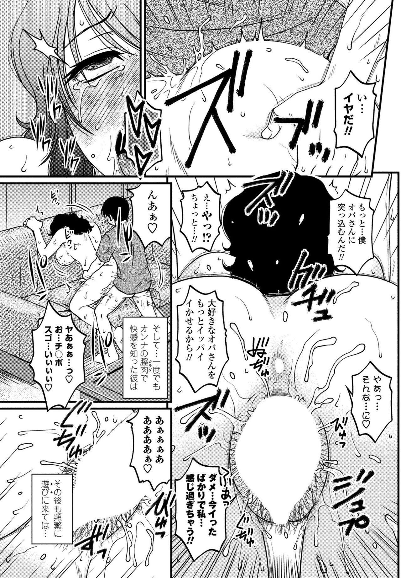 COMIC Penguin Club Sanzokuban 2020-03 76