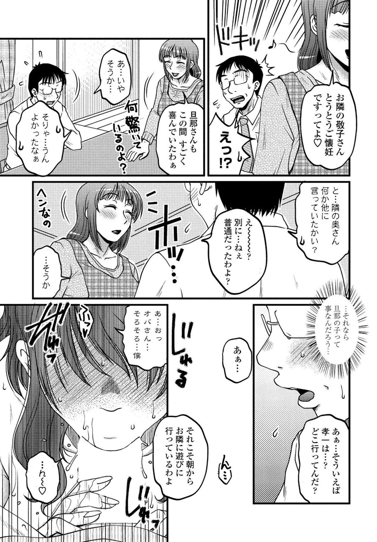 COMIC Penguin Club Sanzokuban 2020-03 78