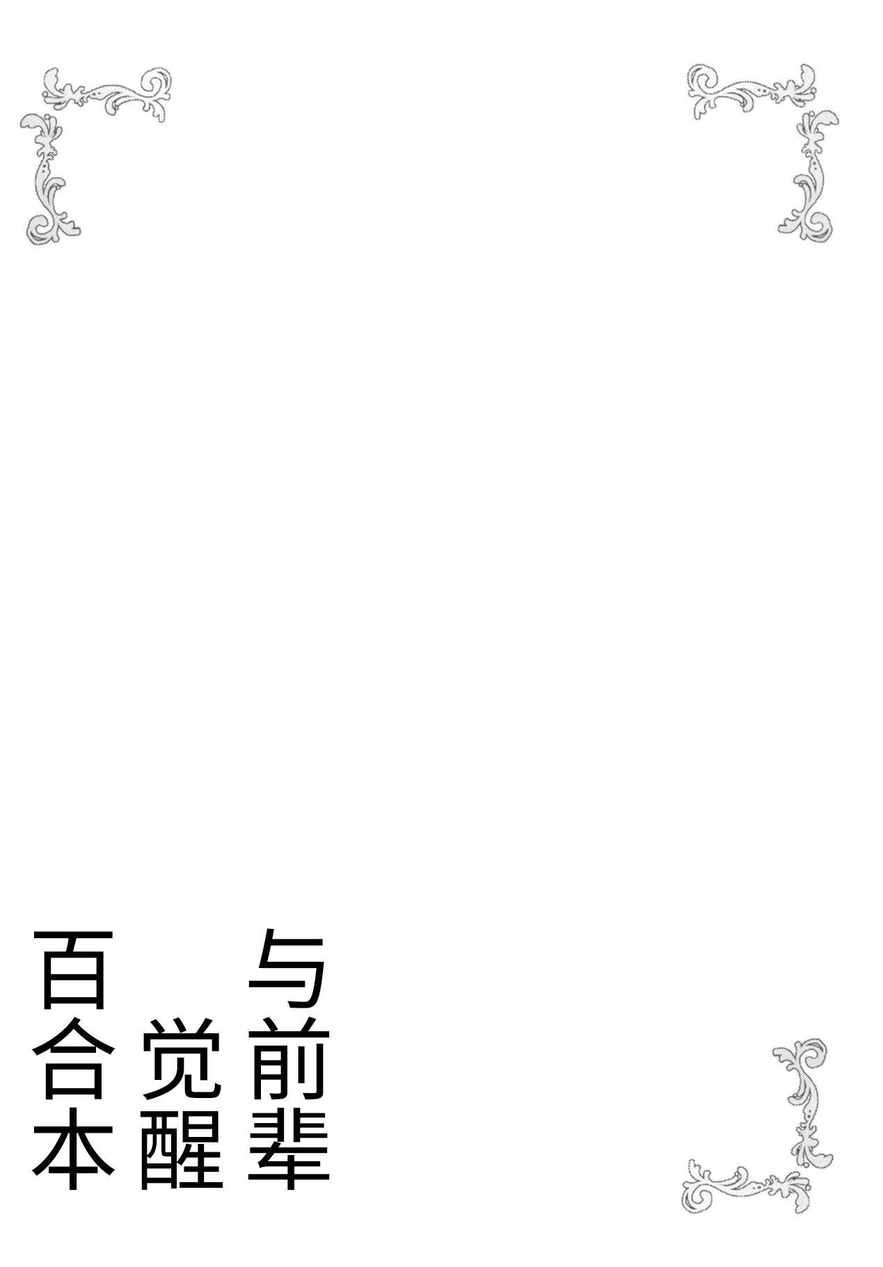 Senpai to Yuri ni Mezameru Hon 19