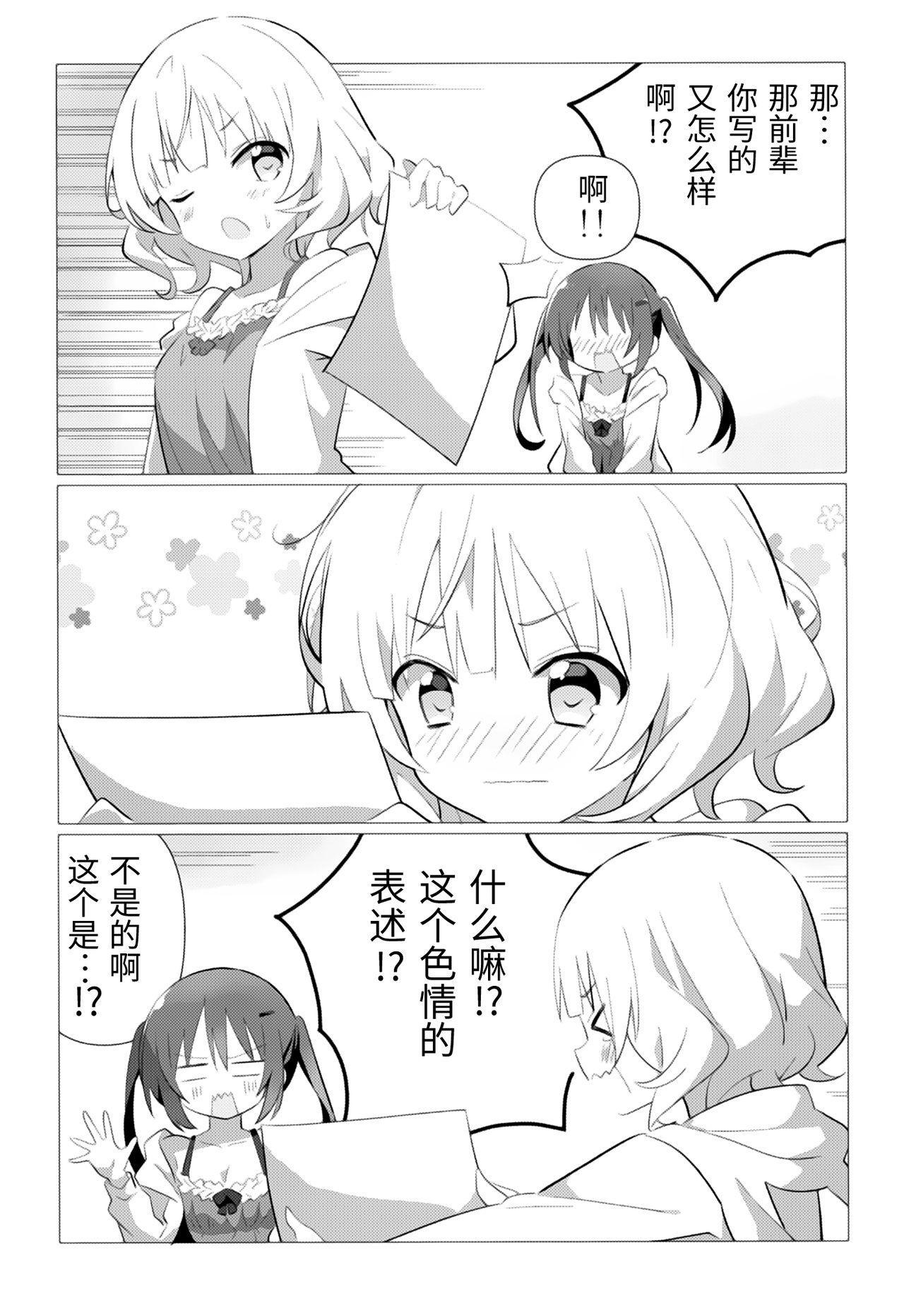 Senpai to Yuri ni Mezameru Hon 7