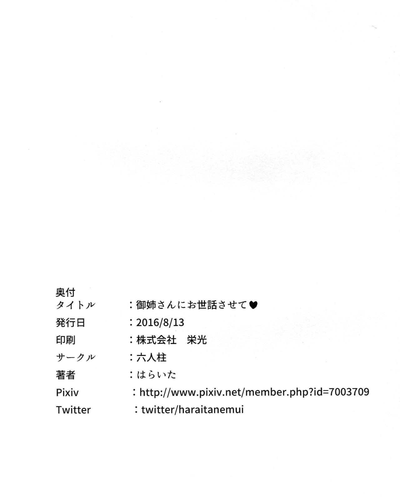 (C90) [Rokujinchuu (Haraita)] Onee-san ni Osewa Sasete | Let Onee-san Take Care of You (Granblue Fantasy) [English] 17