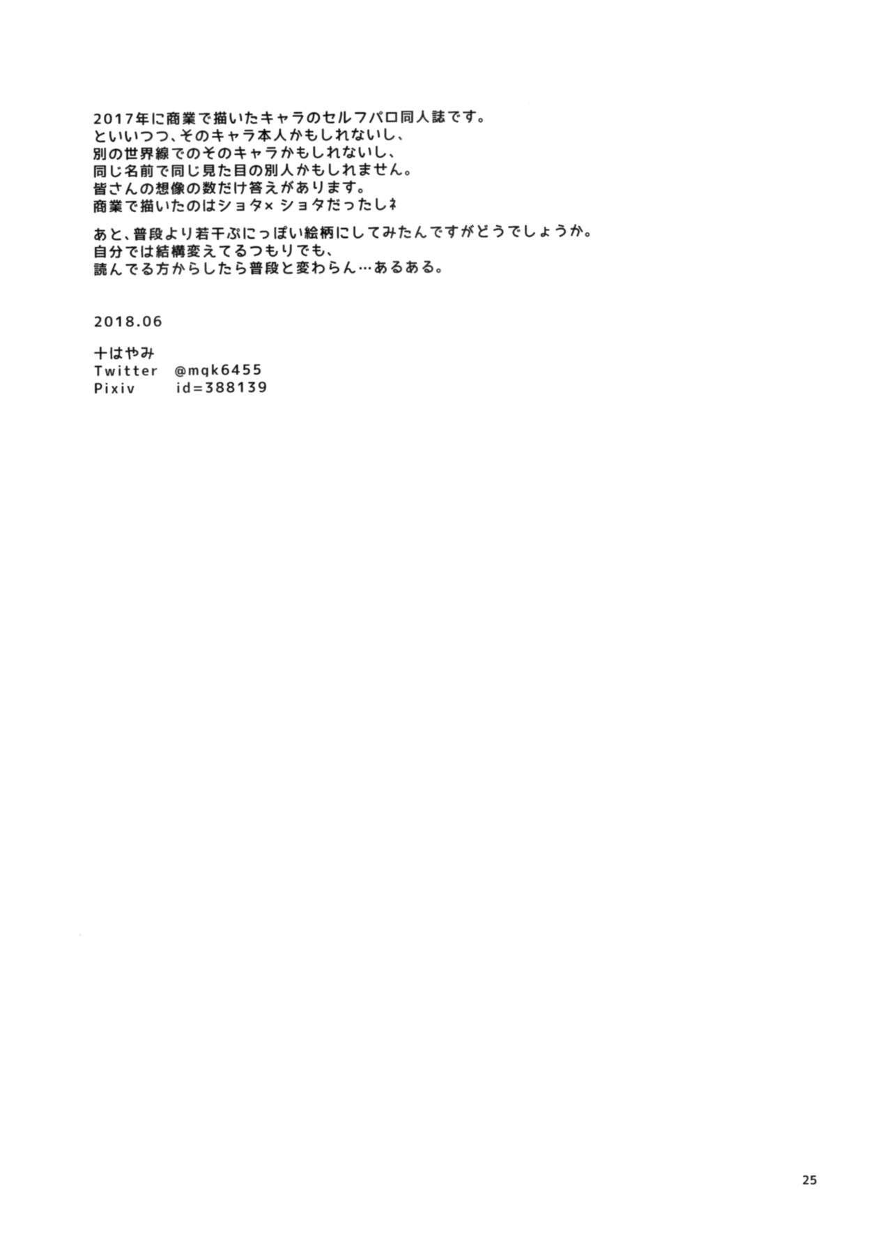 (Futaket 14) [Granada Sky (Mogiki Hayami)] Osananajimi no Onee-san wa Boku no Mirai no Oyome-san 23