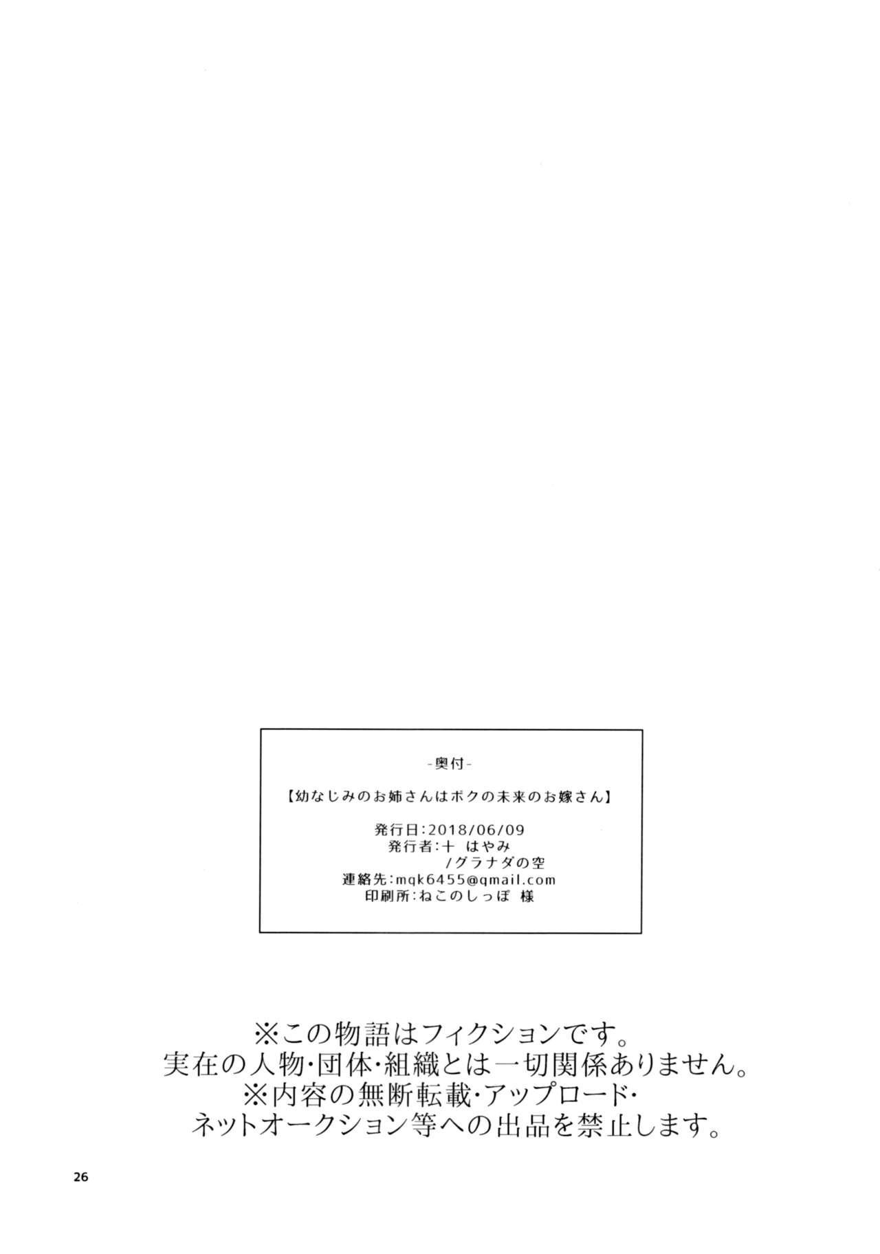 (Futaket 14) [Granada Sky (Mogiki Hayami)] Osananajimi no Onee-san wa Boku no Mirai no Oyome-san 24