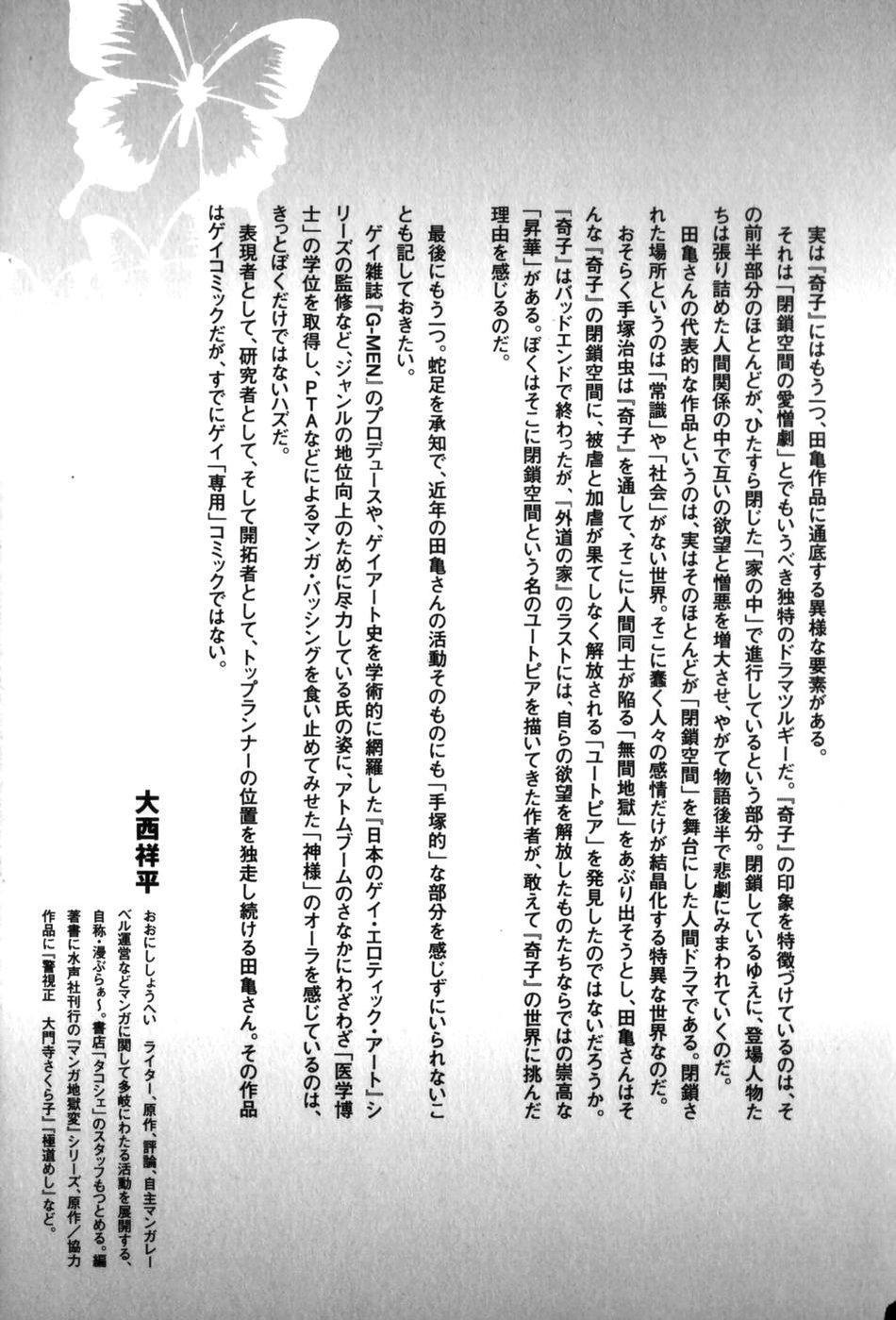 Gedou no Ie Gekan   House of Brutes Vol. 3 Ch. 8 34