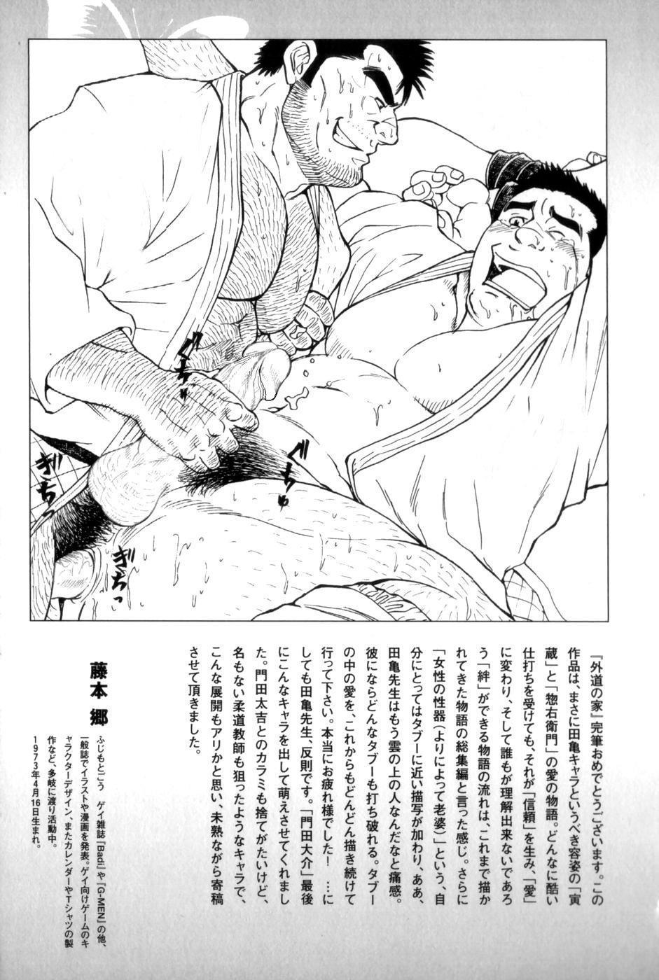 Gedou no Ie Gekan   House of Brutes Vol. 3 Ch. 8 36