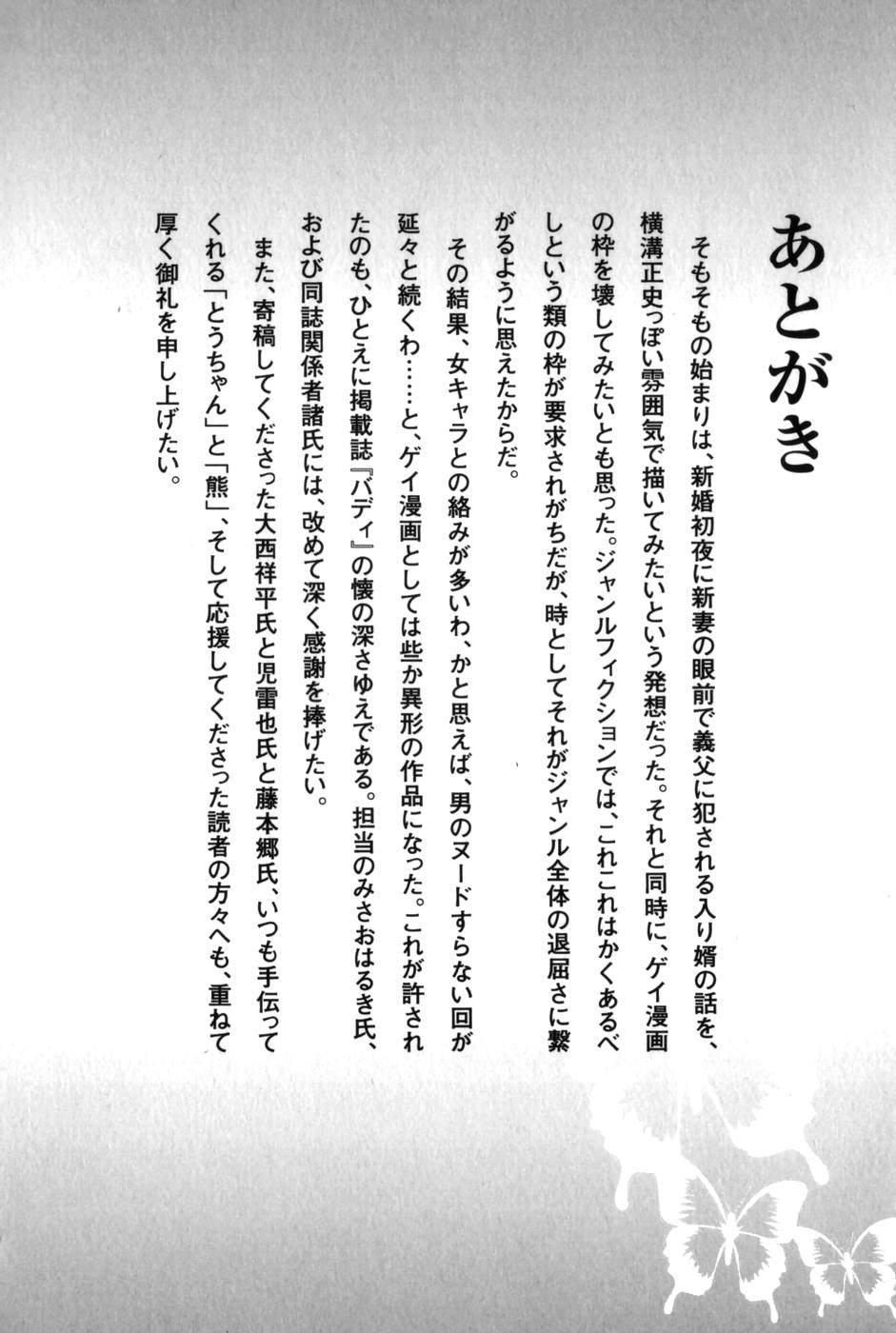 Gedou no Ie Gekan   House of Brutes Vol. 3 Ch. 8 37