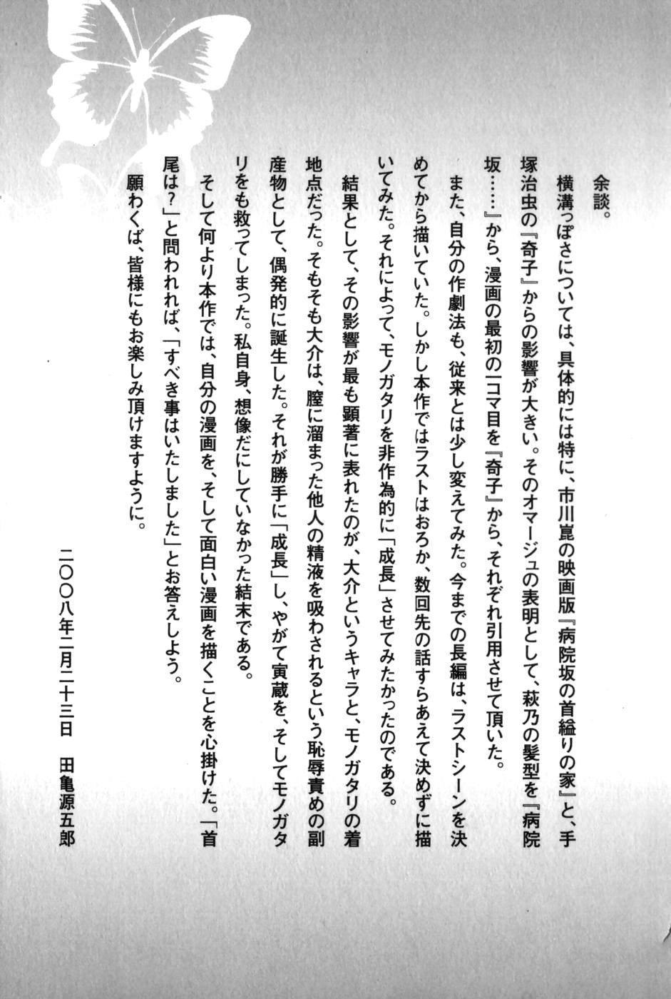 Gedou no Ie Gekan   House of Brutes Vol. 3 Ch. 8 38