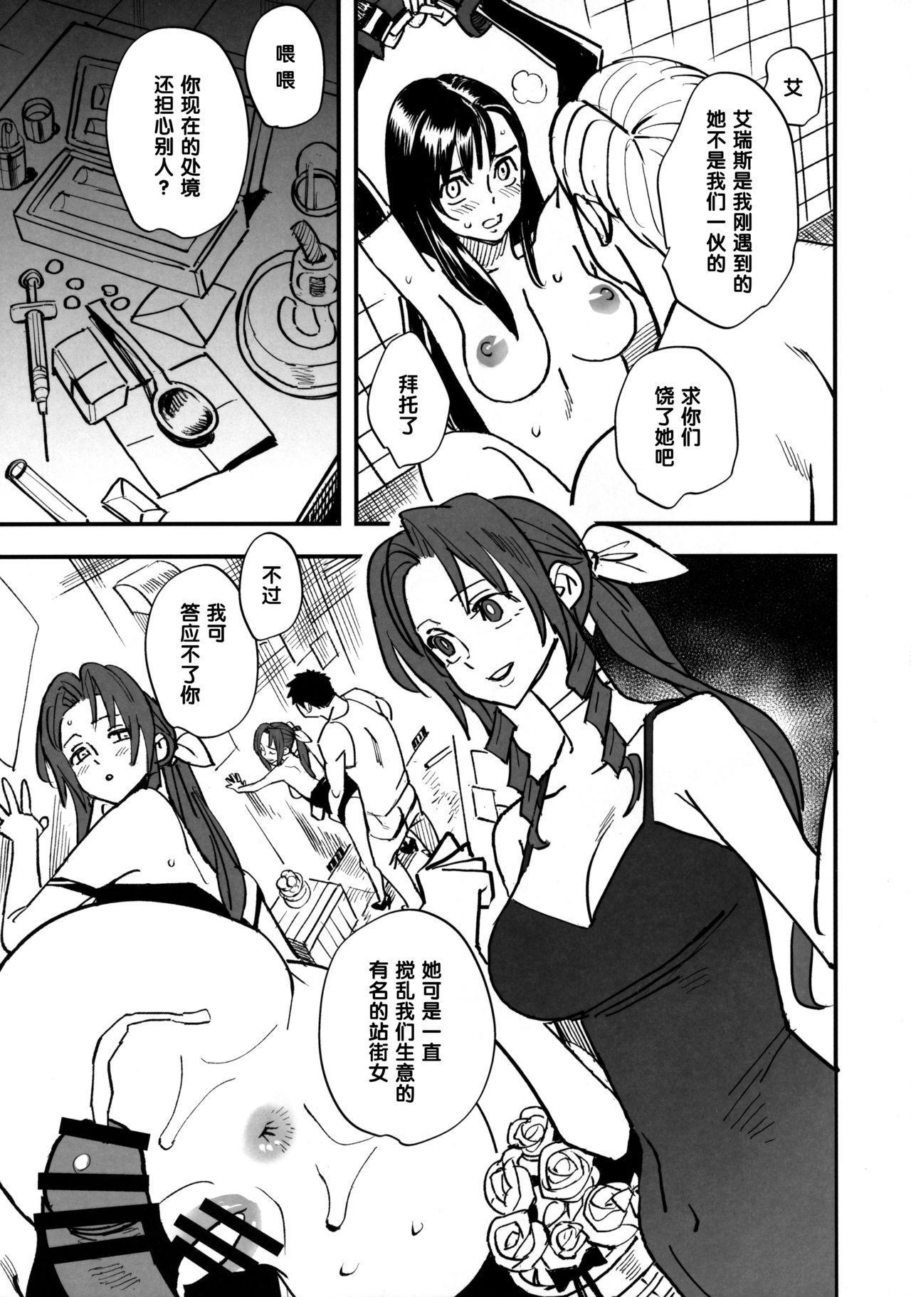 Mitsubachi no Yoru 11