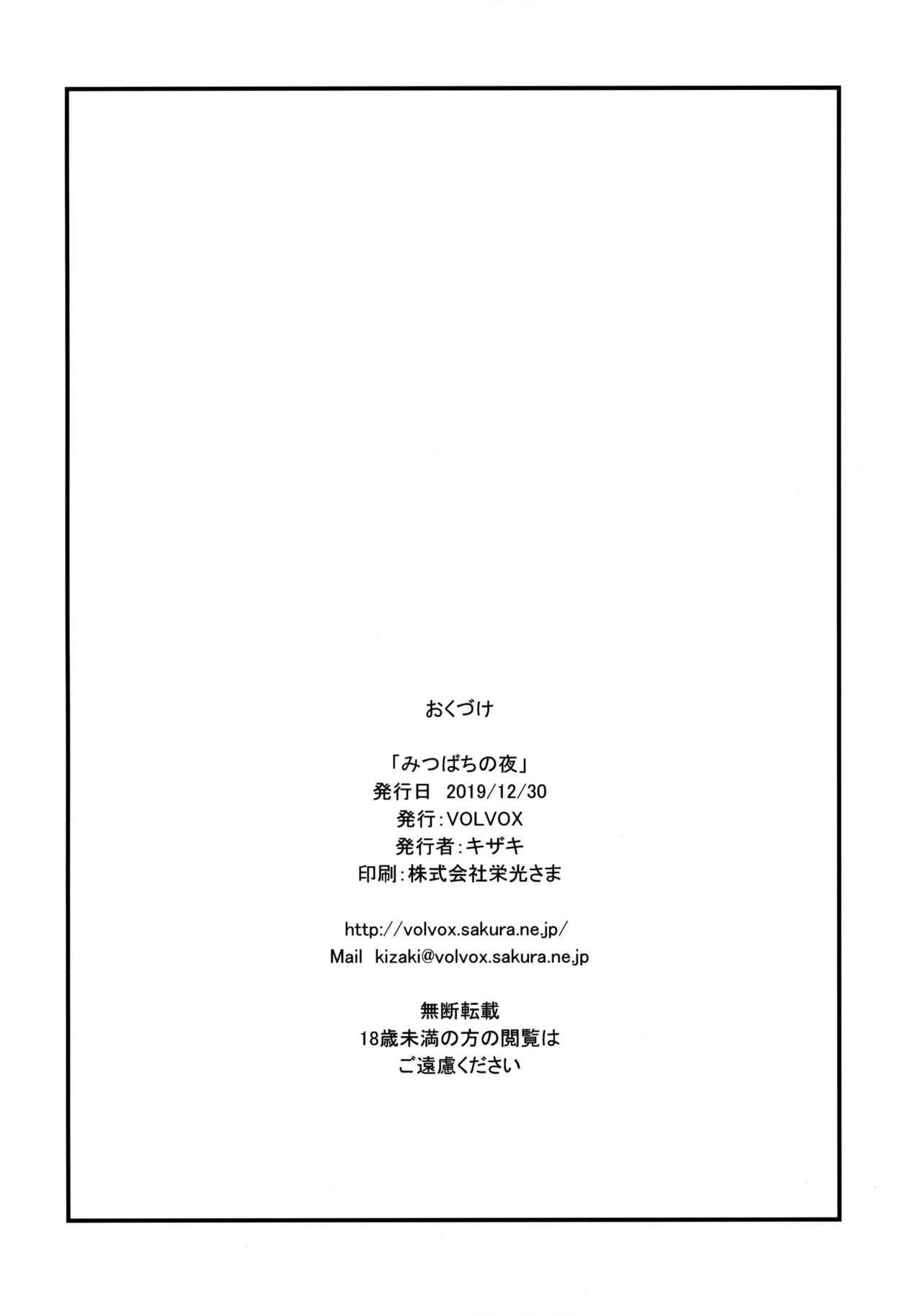 Mitsubachi no Yoru 20