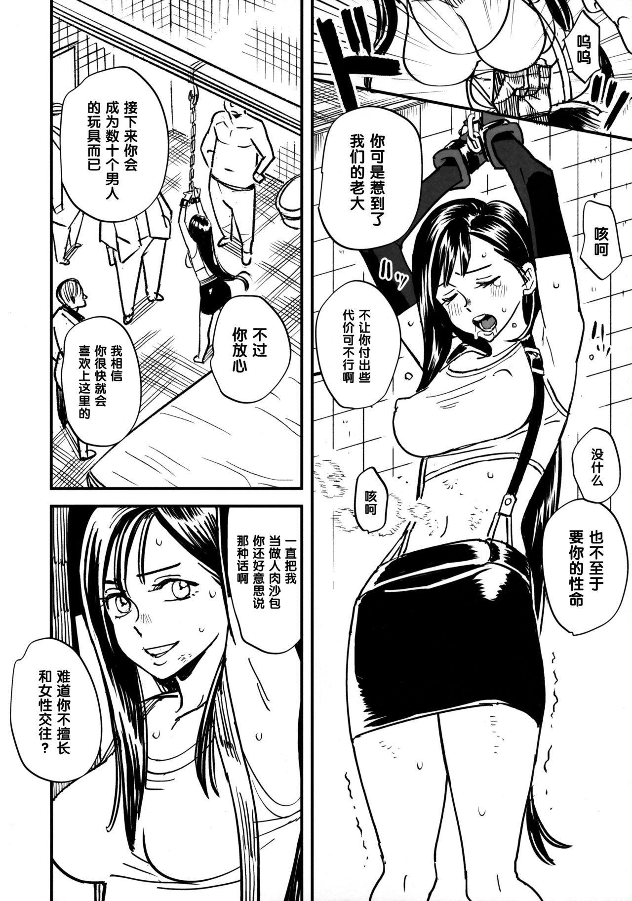 Mitsubachi no Yoru 2