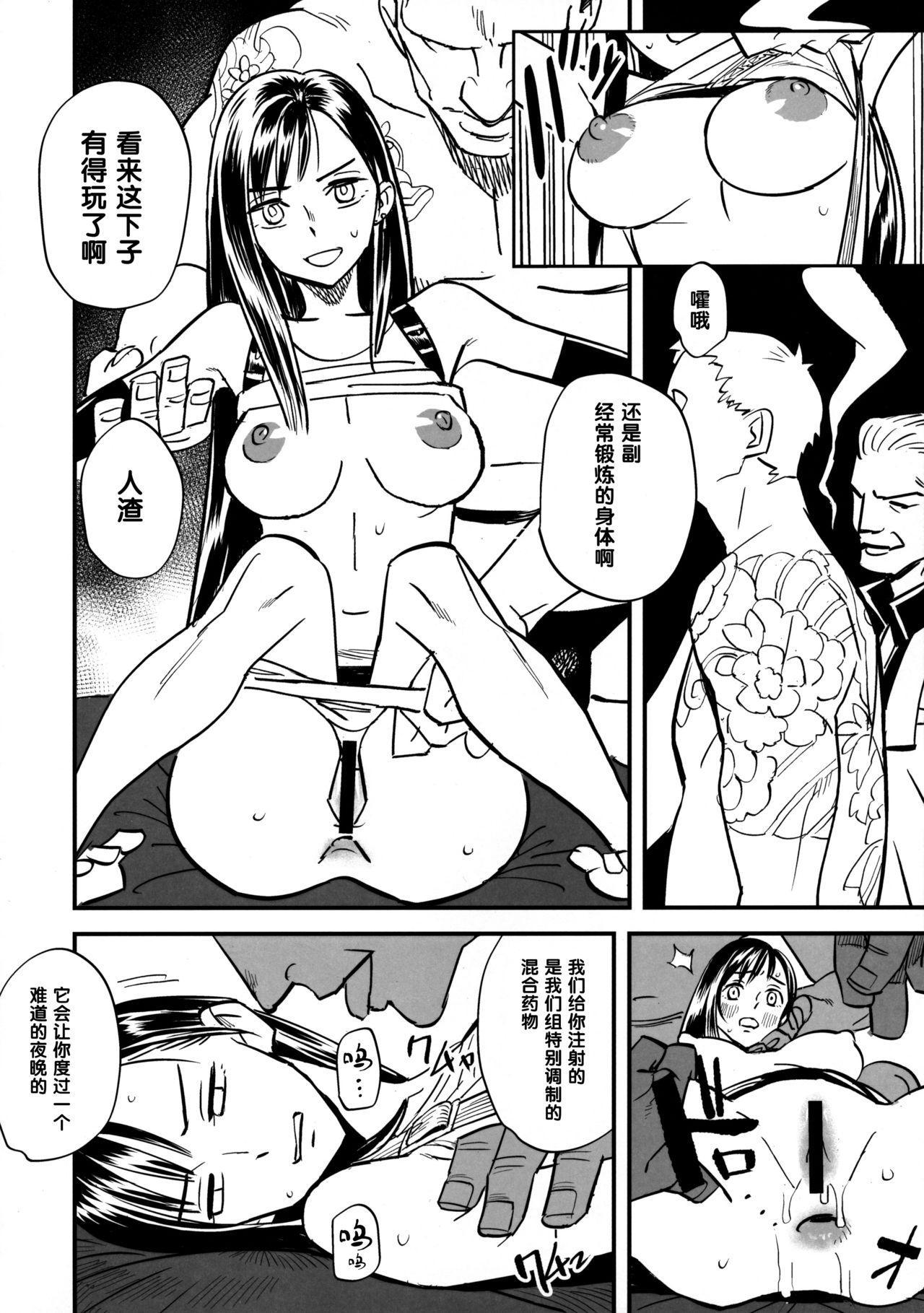 Mitsubachi no Yoru 4