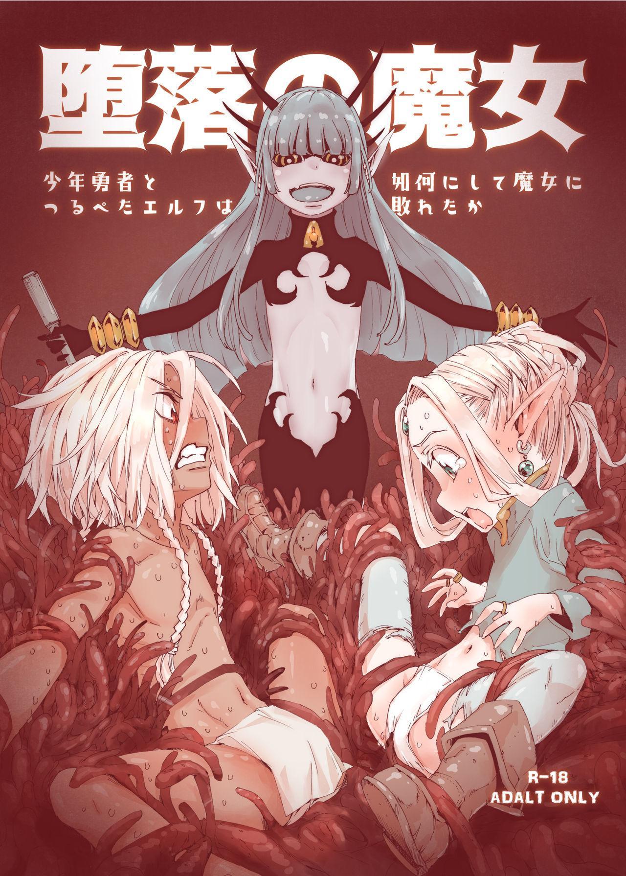 Daraku no Majo ~Shounen Yuusha to Tsurupeta Elf wa Ika ni Shite Majo ni Yabureta ka 0