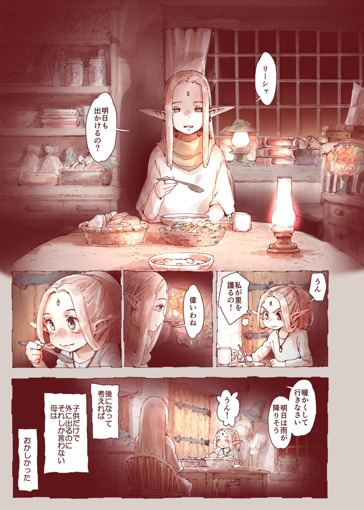 Daraku no Majo ~Shounen Yuusha to Tsurupeta Elf wa Ika ni Shite Majo ni Yabureta ka 28