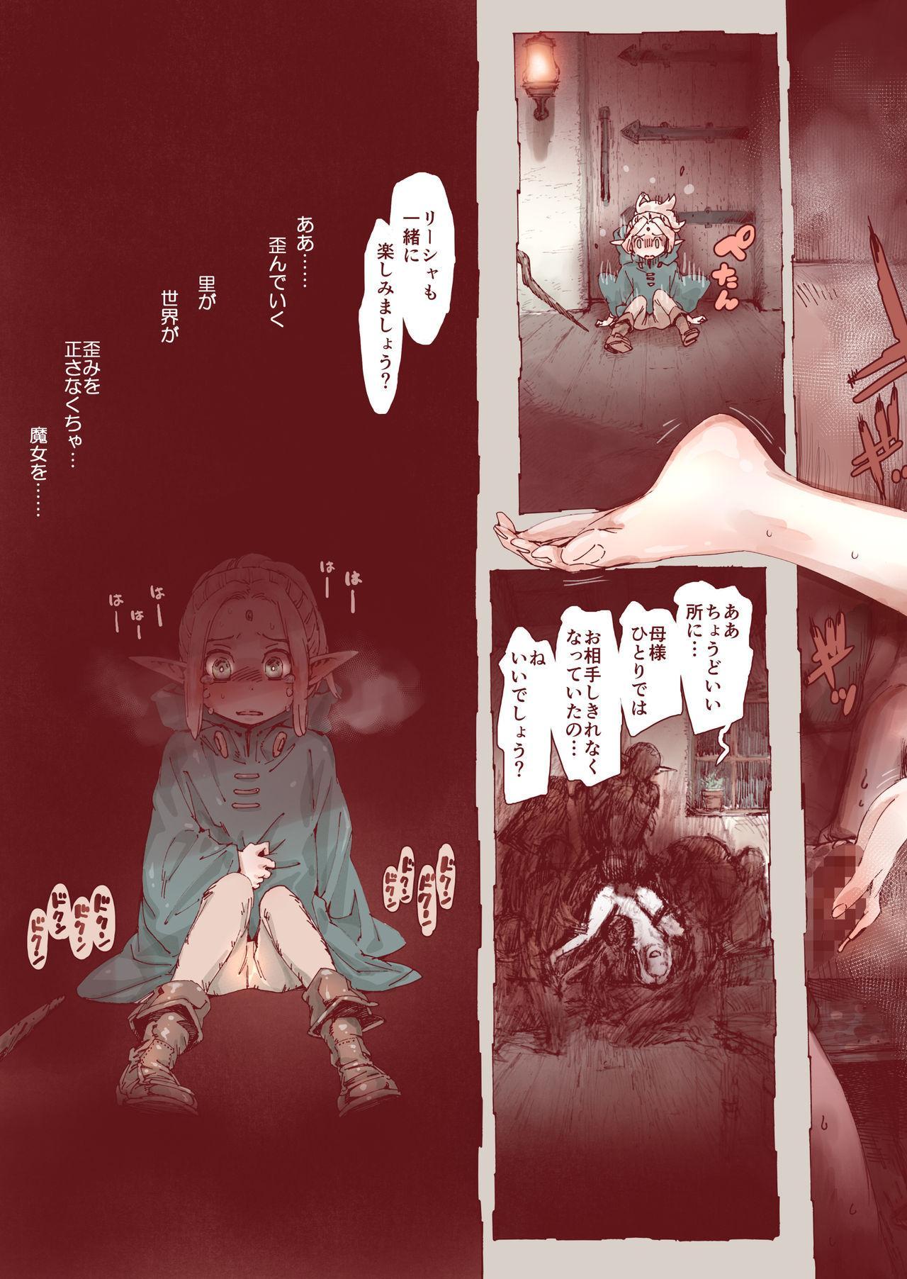 Daraku no Majo ~Shounen Yuusha to Tsurupeta Elf wa Ika ni Shite Majo ni Yabureta ka 32