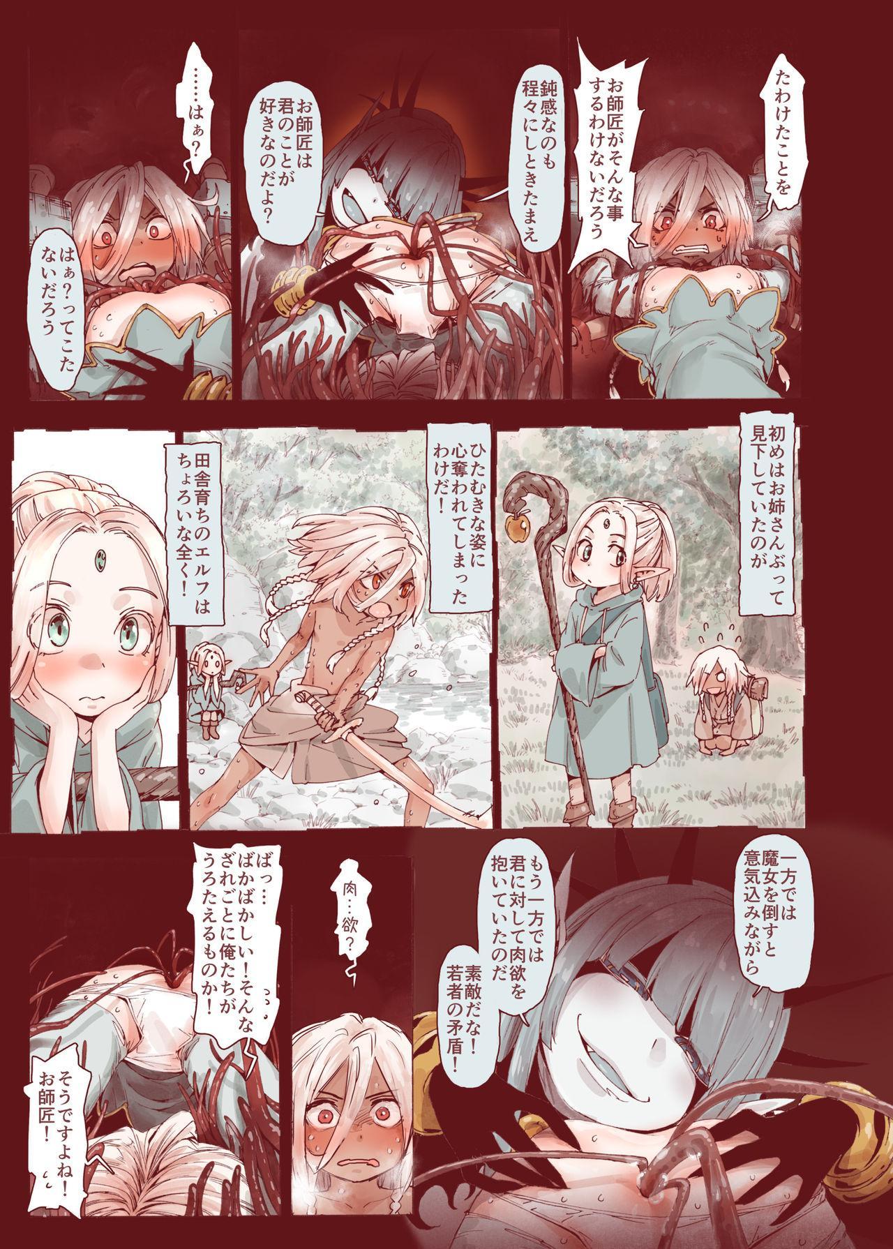 Daraku no Majo ~Shounen Yuusha to Tsurupeta Elf wa Ika ni Shite Majo ni Yabureta ka 36