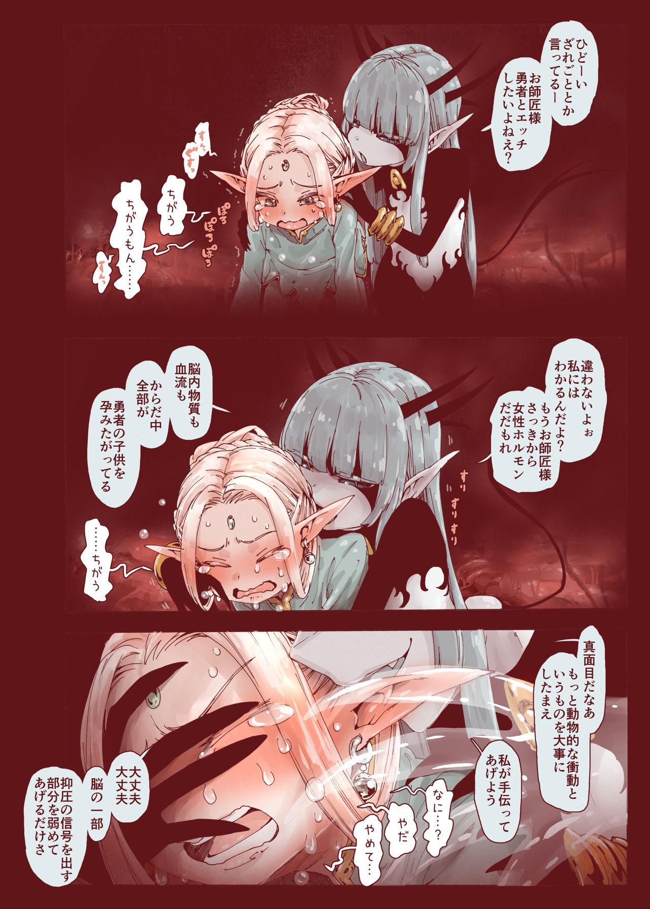Daraku no Majo ~Shounen Yuusha to Tsurupeta Elf wa Ika ni Shite Majo ni Yabureta ka 37