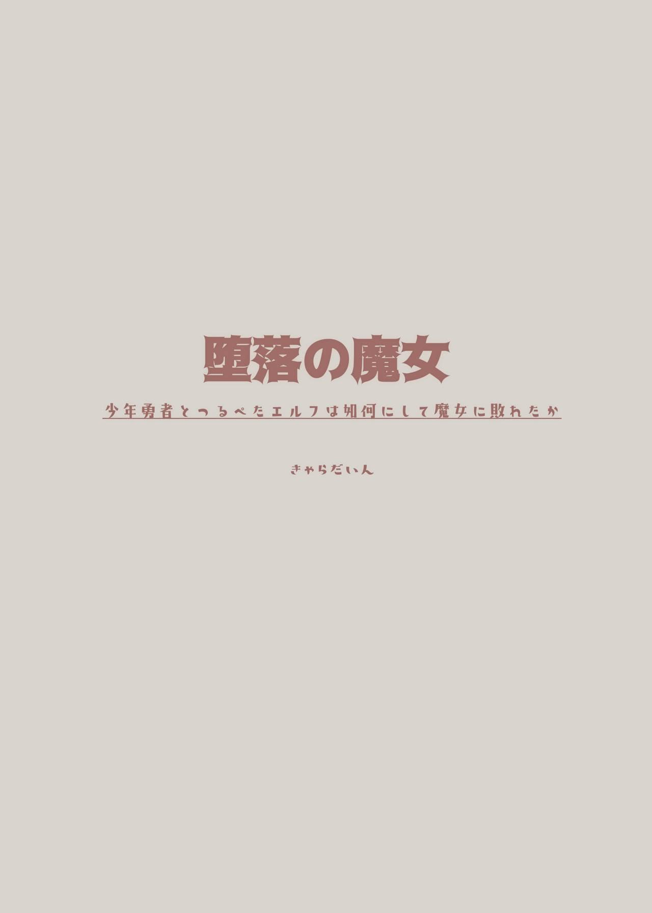 Daraku no Majo ~Shounen Yuusha to Tsurupeta Elf wa Ika ni Shite Majo ni Yabureta ka 3