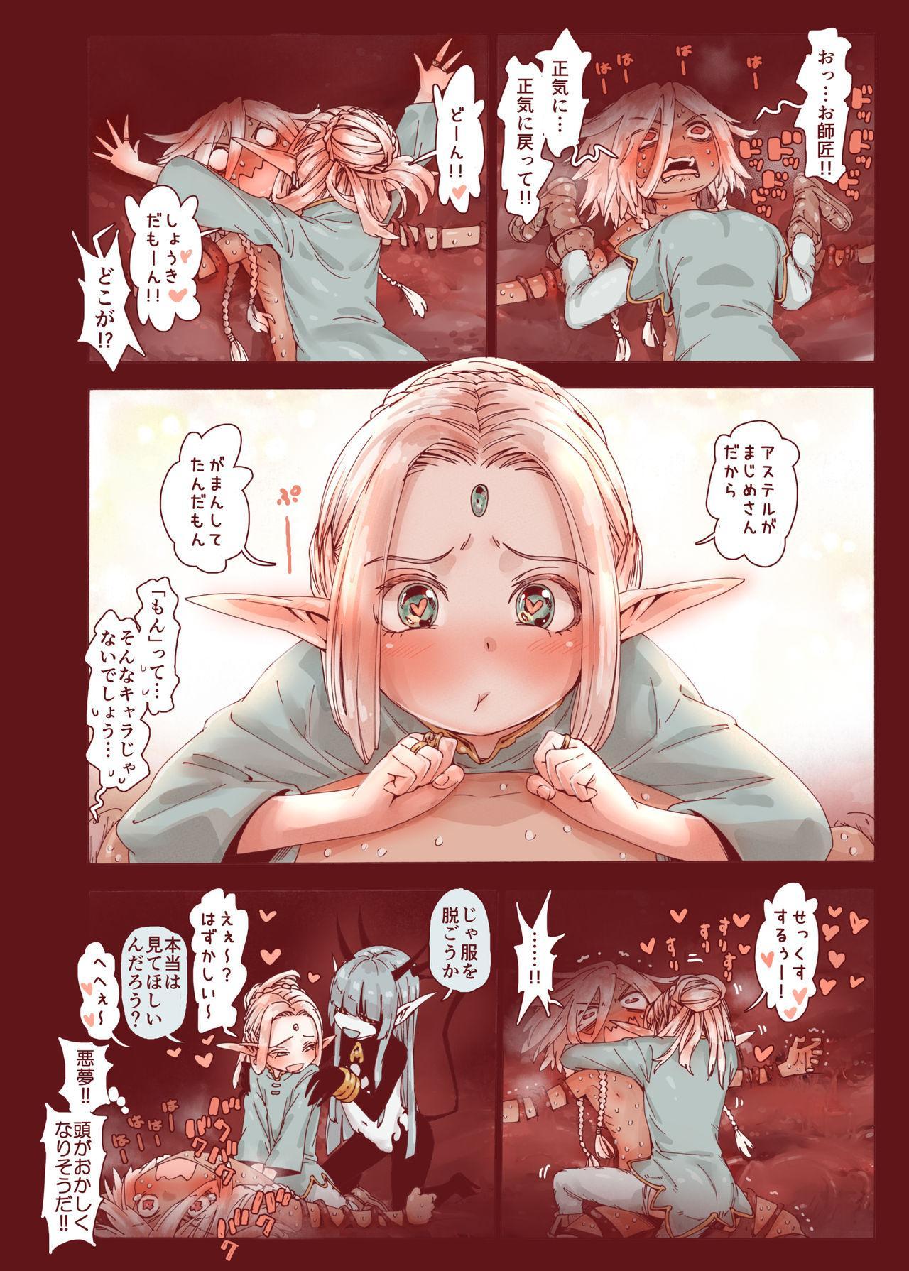 Daraku no Majo ~Shounen Yuusha to Tsurupeta Elf wa Ika ni Shite Majo ni Yabureta ka 43