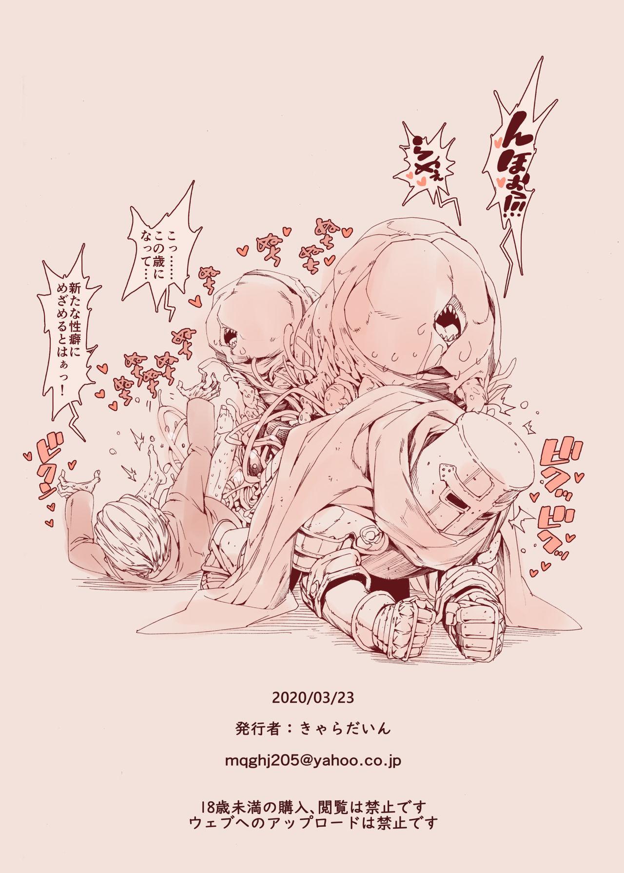 Daraku no Majo ~Shounen Yuusha to Tsurupeta Elf wa Ika ni Shite Majo ni Yabureta ka 63