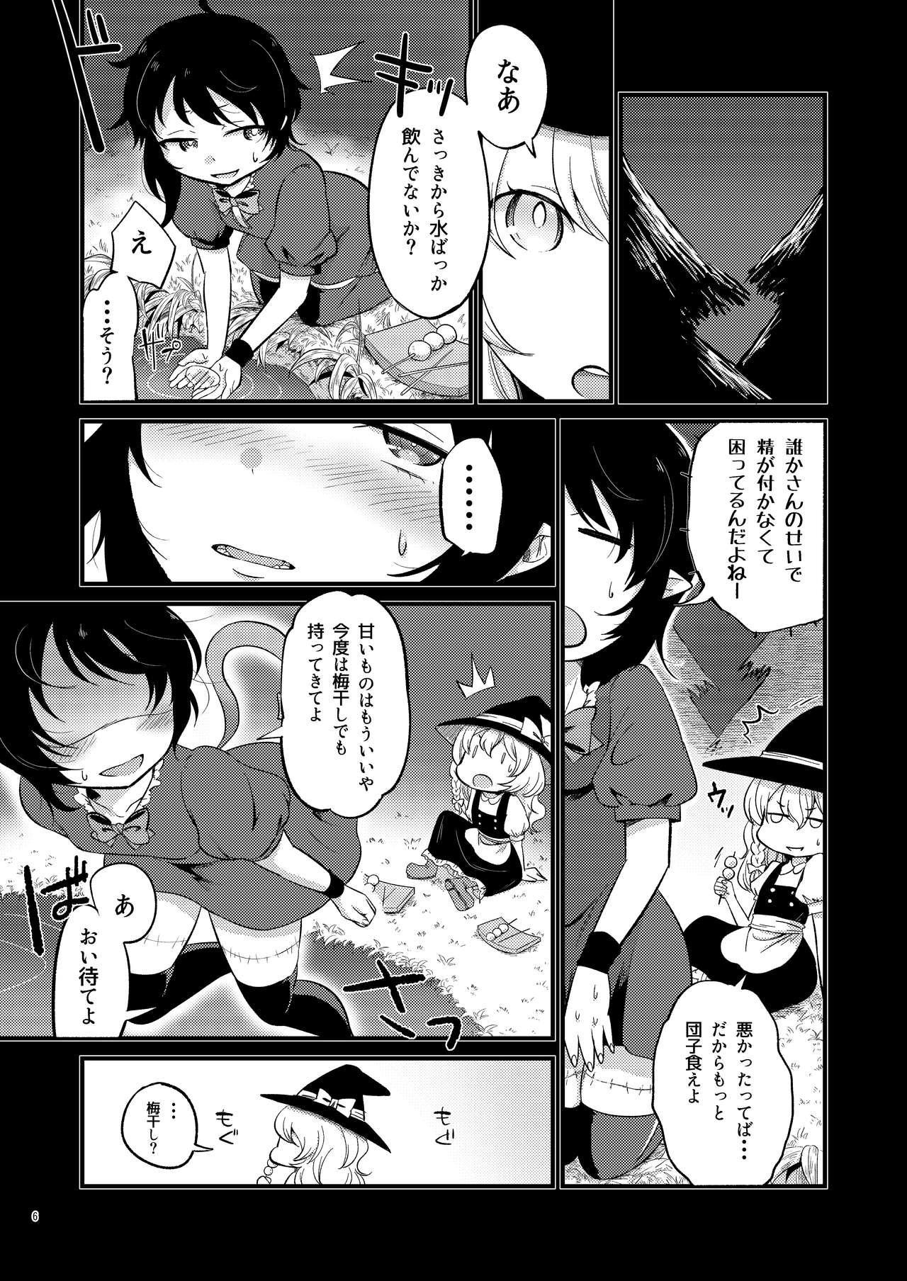 Hyakumannin no Yoru 5