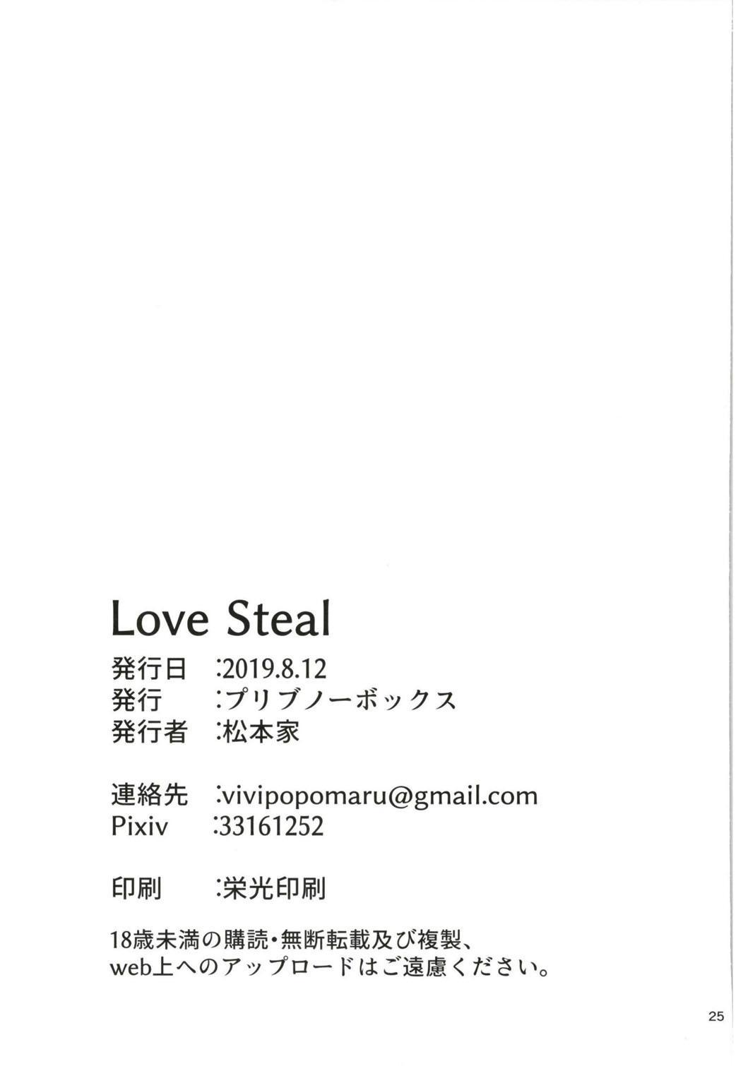 Love Steal 24