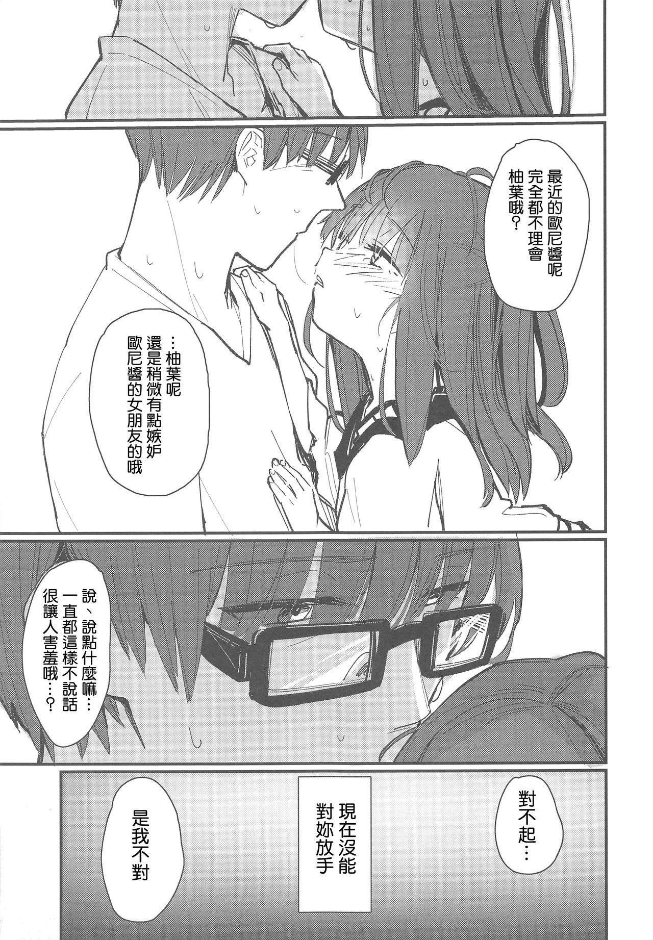Onii-chan ga Uwakishisou kara Sex Shite Mita 14