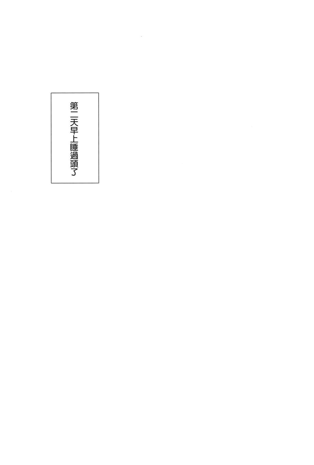 Onii-chan ga Uwakishisou kara Sex Shite Mita 20