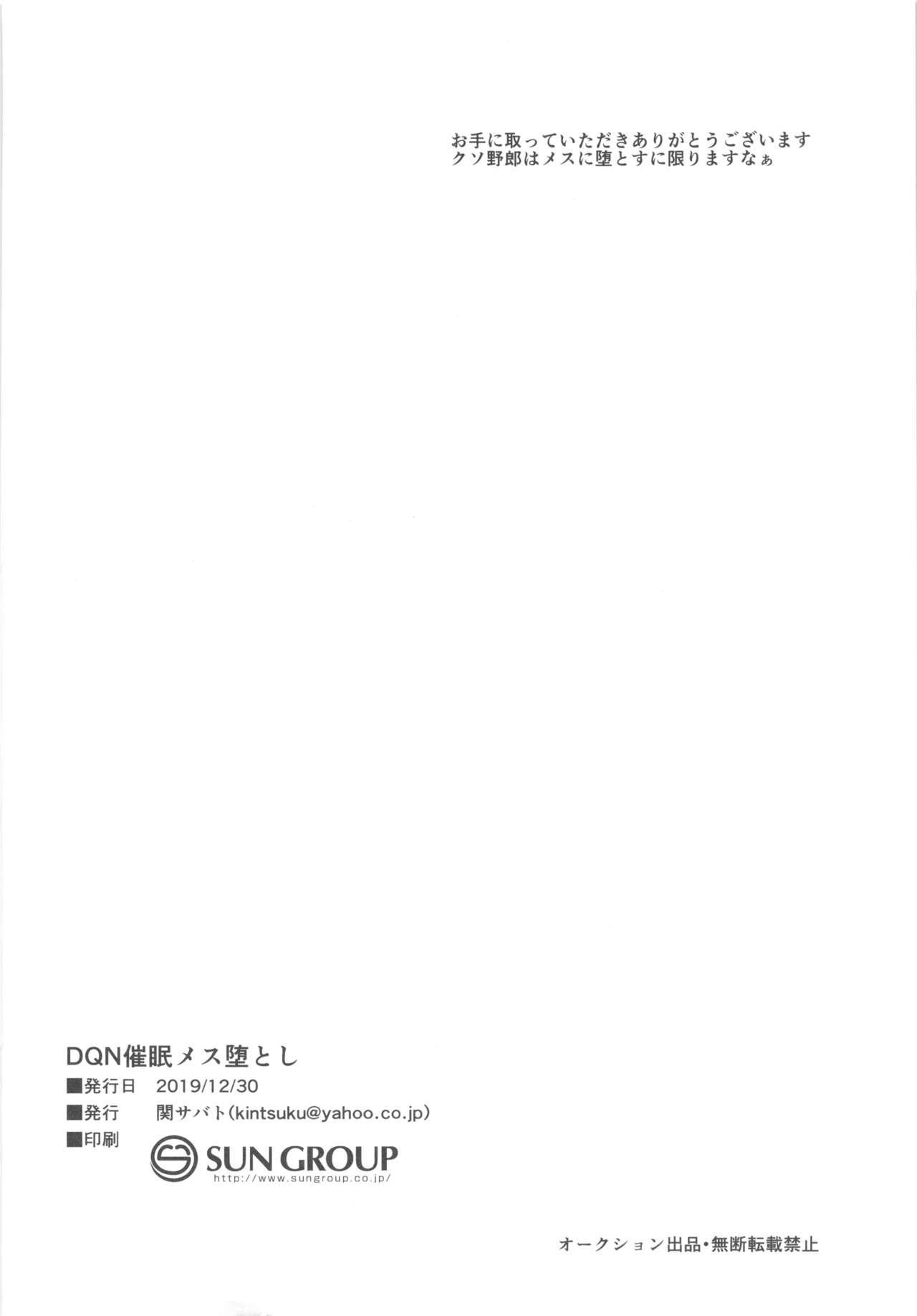 DQN Saimin Mesu Otoshi 28