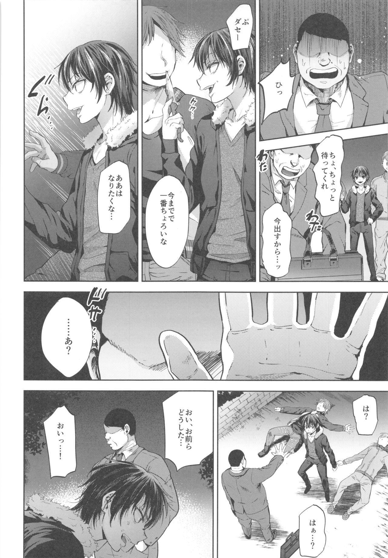 DQN Saimin Mesu Otoshi 4