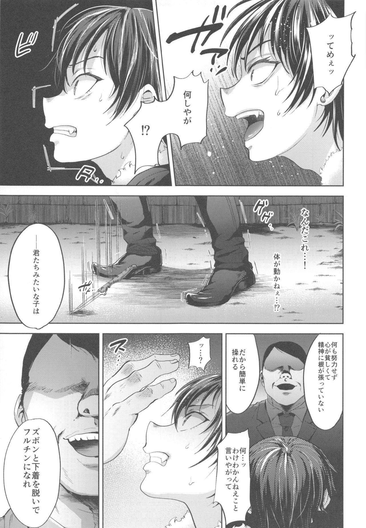 DQN Saimin Mesu Otoshi 5