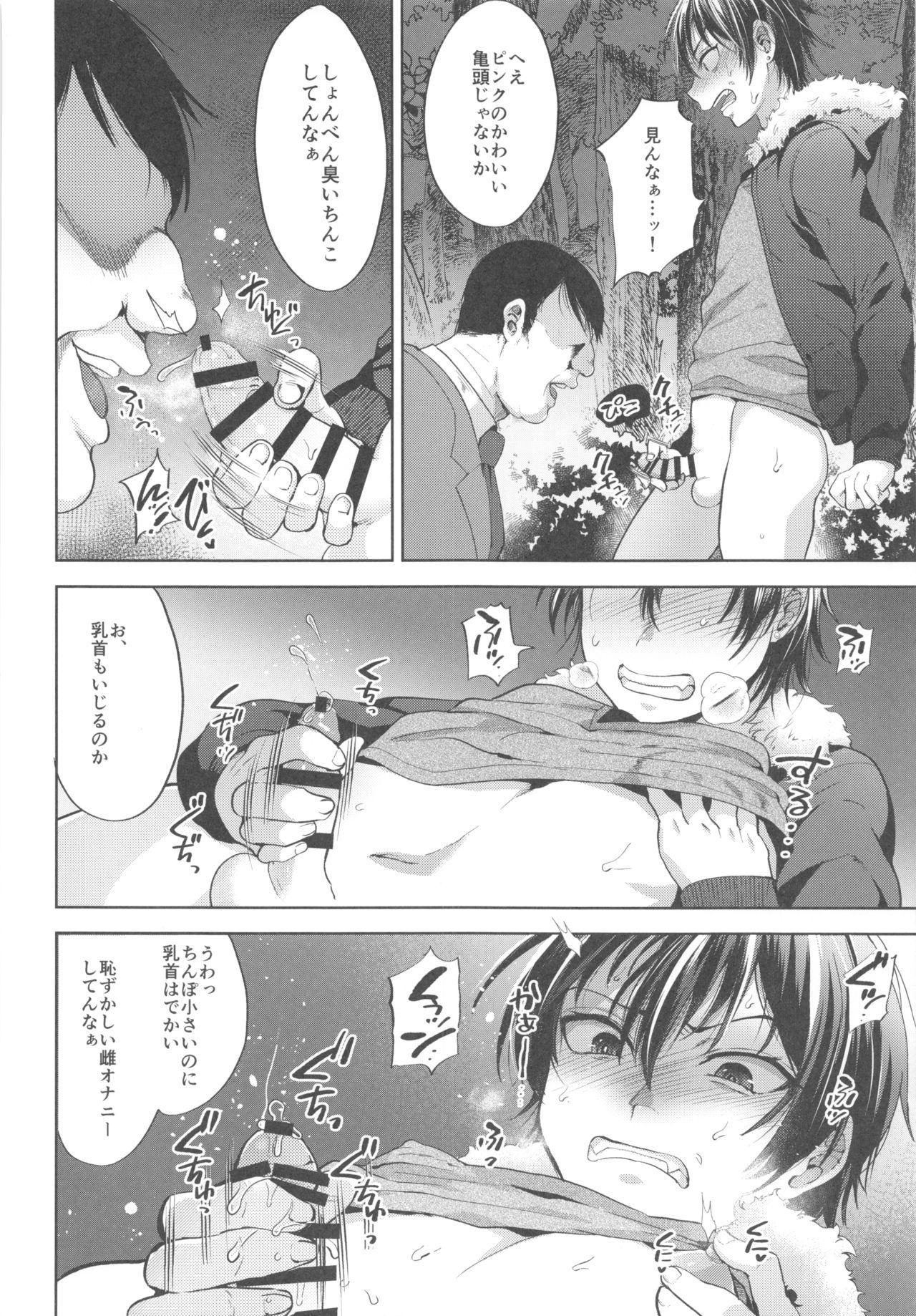 DQN Saimin Mesu Otoshi 8