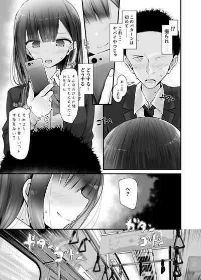 Tsuukin Douchuu de Anoko ga Midara na Koui o Shite Kuru Hanashi 2 6