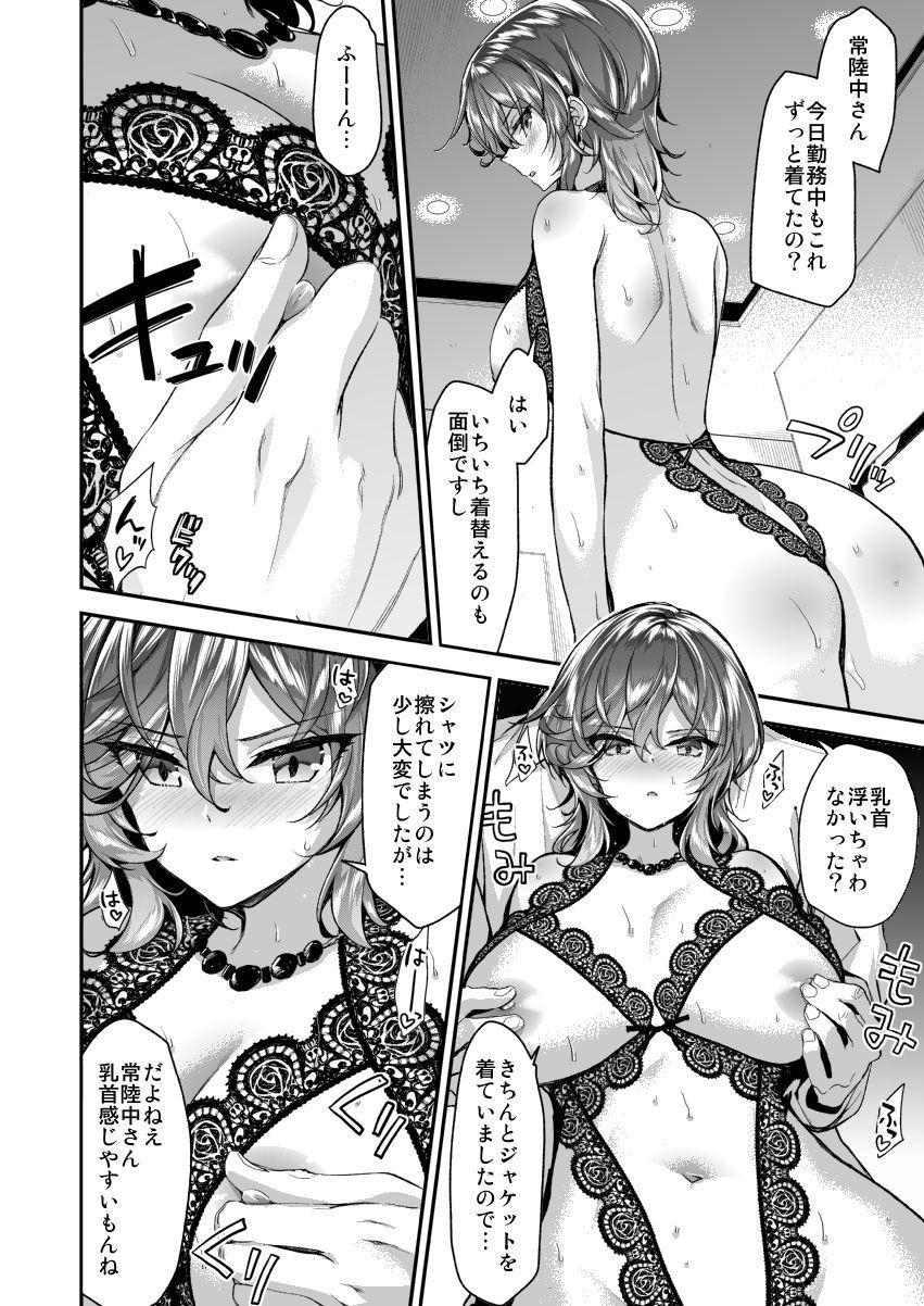 Hitachinaka-san wa Kotowaranai 7